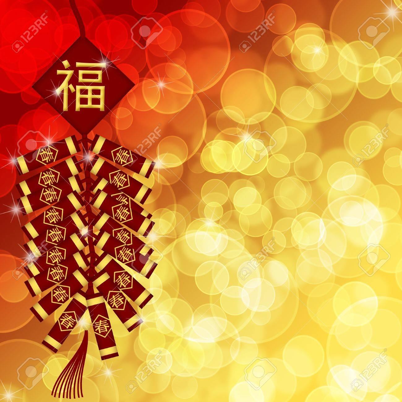 ハッピー中国の旧正月爆竹被写体ボケの背景イラスト ロイヤリティー