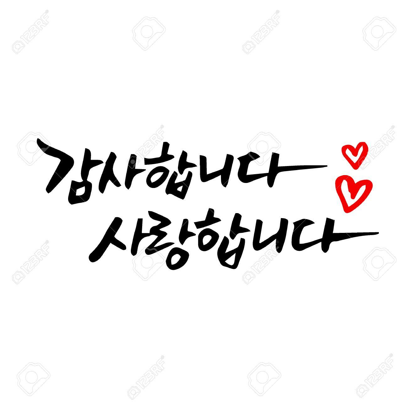 書道文字ありがとうございます韓国語のメッセージのイラスト素材ベクタ