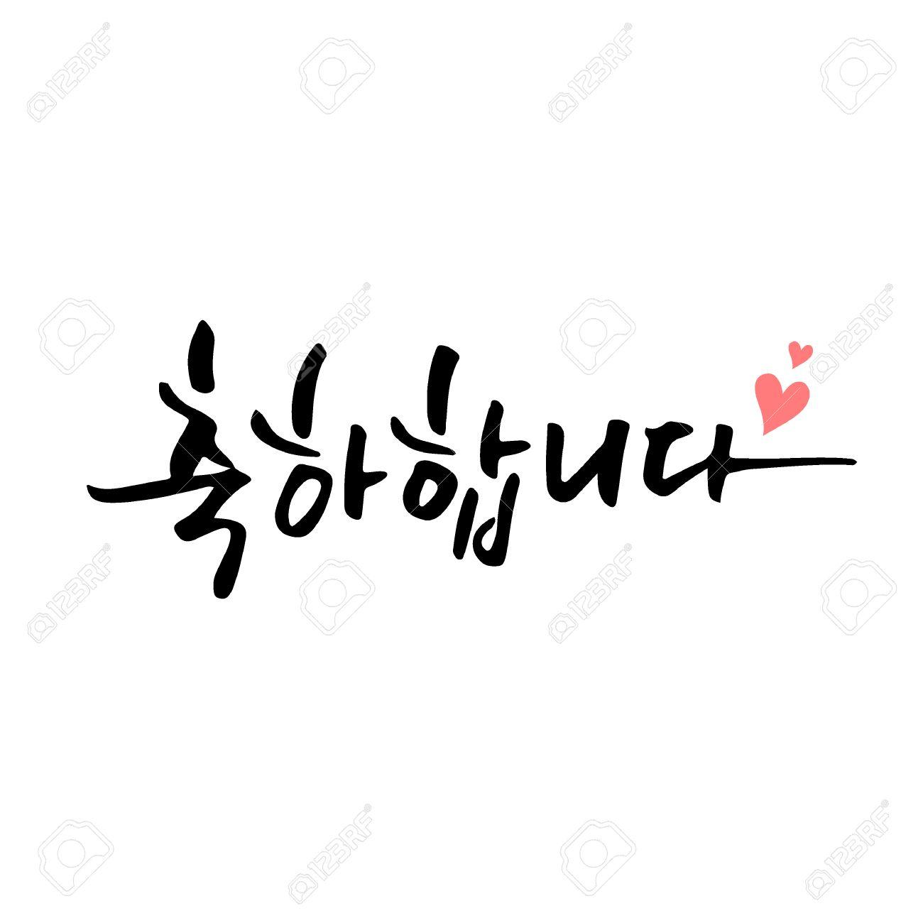 語 おめでとう 韓国