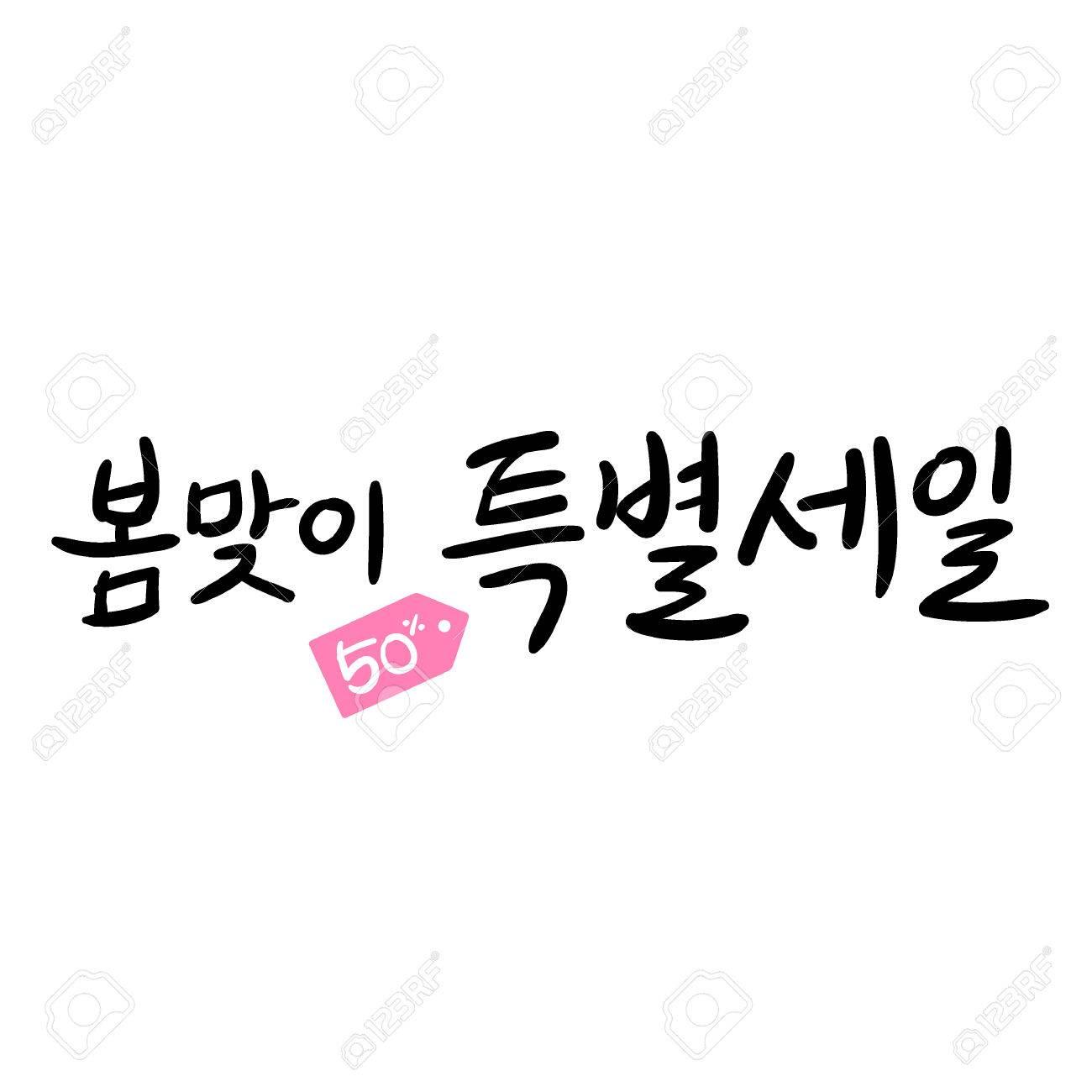 春の韓国語のメッセージを文字書道のイラスト素材ベクタ Image 40431621