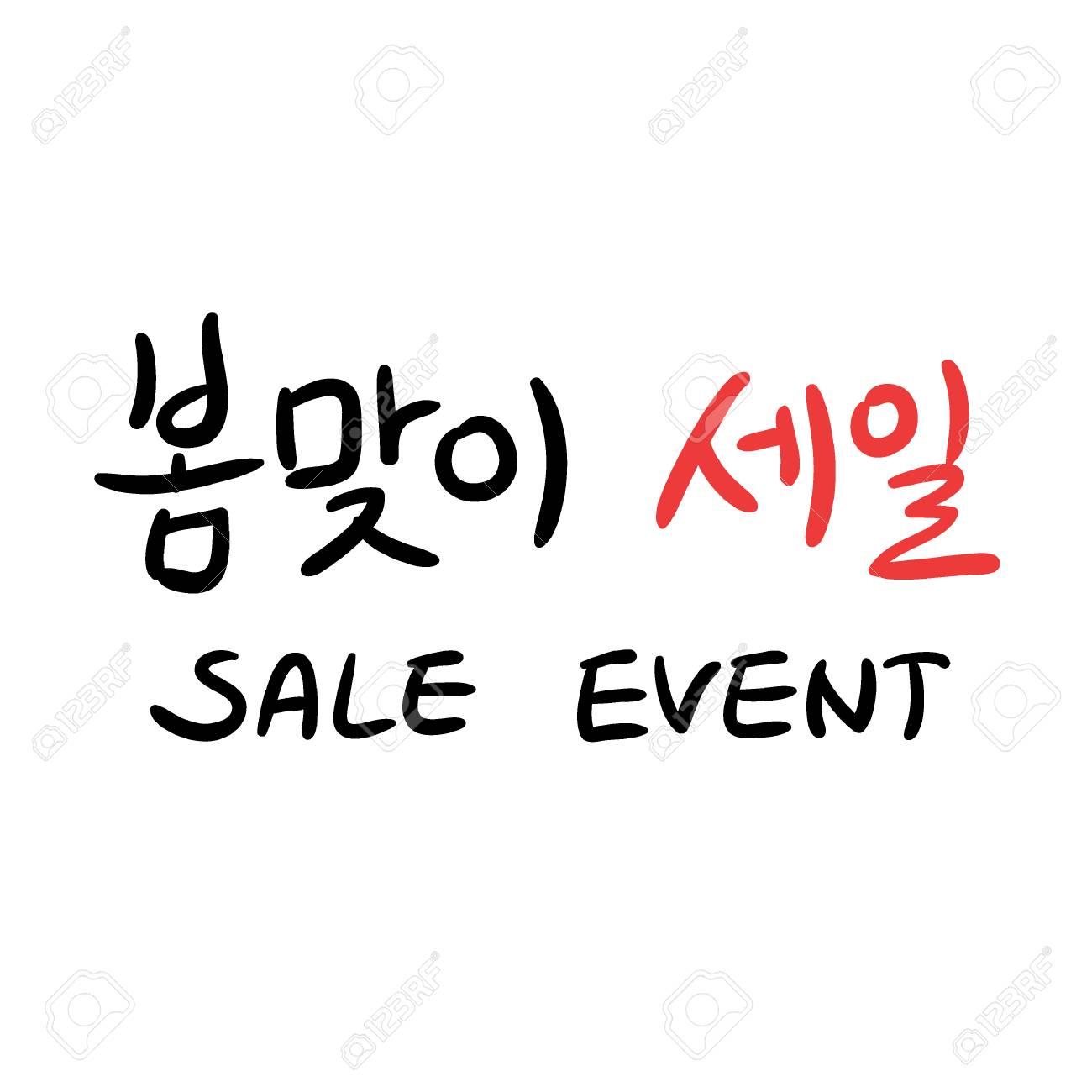 Calligraphyletteringspring 韓国語のメッセージのイラスト素材ベクタ