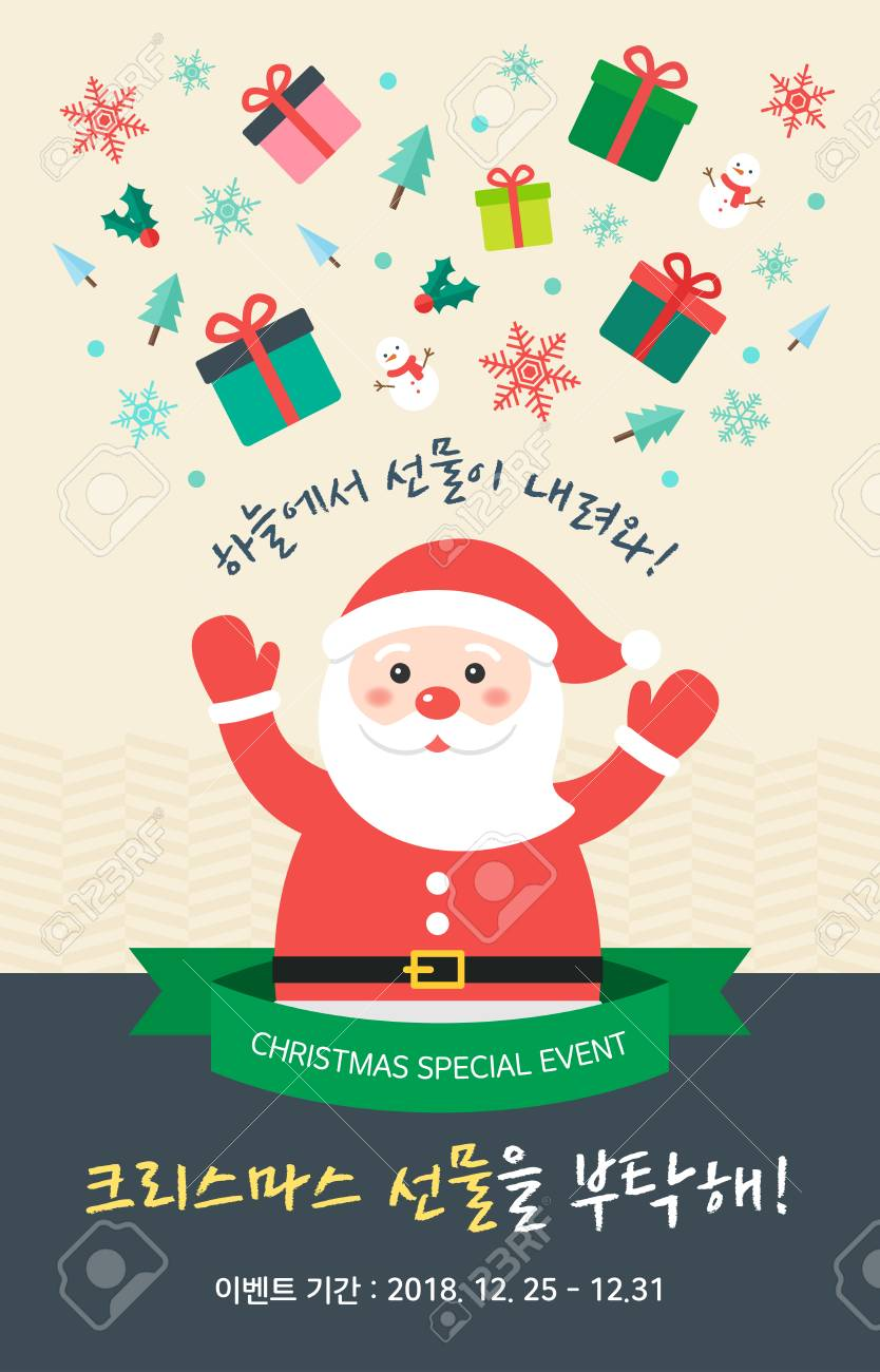 Vector Christmas Santa Claus Event Template Royalty Free Cliparts