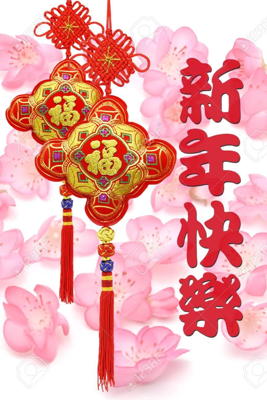 Chinesisches Neujahr Gruß Und Traditionelle Verzierung Auf Foral ...