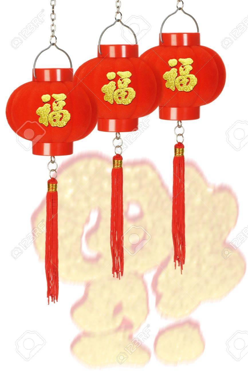 Chinese New Year prosperity lanterns against inverted calligraphy on white background Stock Photo - 9593359