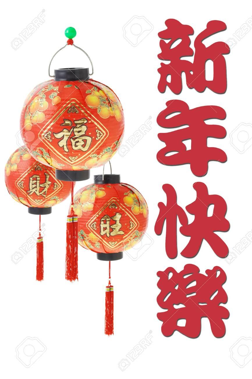 Chinesische Eines Glückliches Neujahr Grüße Mit Dekorativ Rote ...