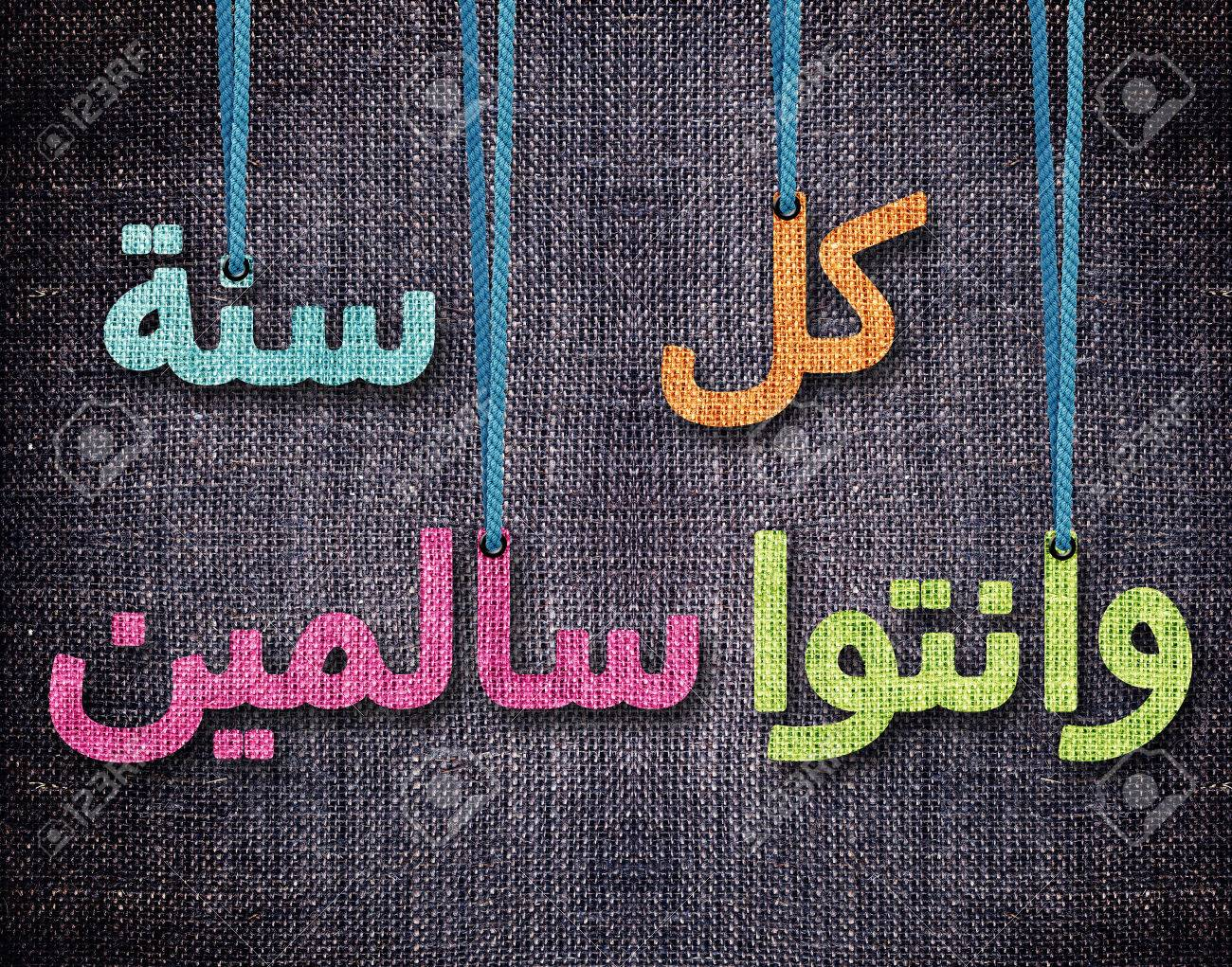 Ich Wünsche Ihnen Ein Frohes Neues Jahr In Arabischer Sprache ...