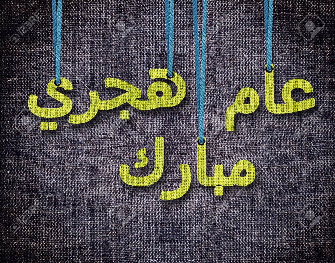 Ihnen Ein Gesegnetes Neues Jahr In Arabischer Sprache, Begriffsbild ...