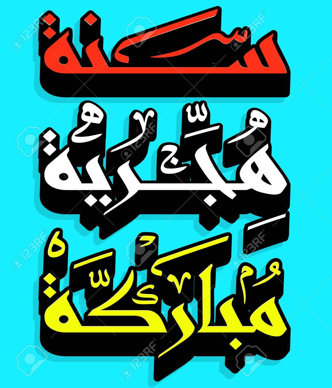 Ihnen Ein Gesegnetes Neues Jahr In Arabischer Sprache, Können Sie Es ...