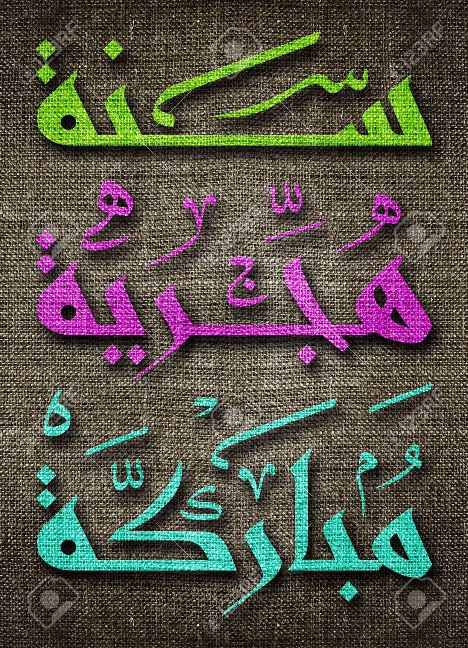 Islamic Hijri New Year Greeting Card With Arabic Calligraphy