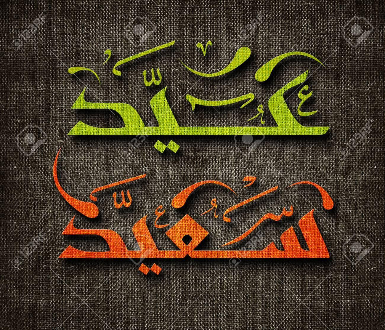 Beautiful Arabic Eid Al-Fitr Greeting - 39373224-the-holy-month-of-muslim-community-festival-ramadan-kareem-and-eid-al-fitr-greeting-card-with-arabic  Snapshot_100844 .jpg