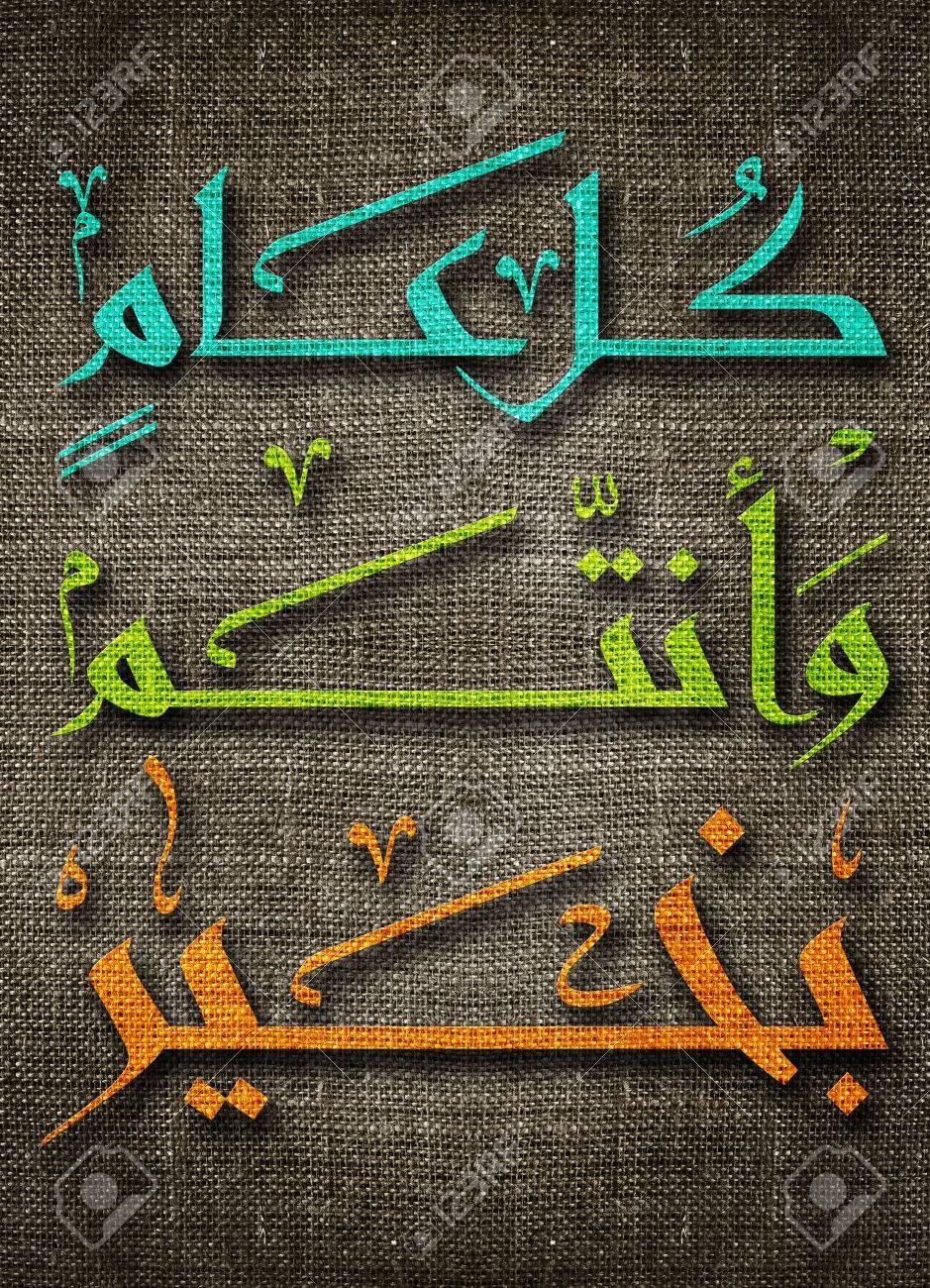 Der Heilige Monat Der Moslemischen Gemeinschaft Fest Ramadan Kareem ...