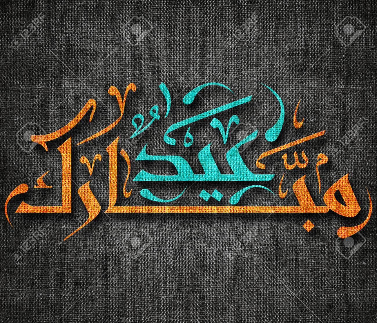 Popular Id Festival Eid Al-Fitr Greeting - 39373242-the-holy-month-of-muslim-community-festival-ramadan-kareem-and-eid-al-fitr-greeting-card-with-arabic  Perfect Image Reference_563246 .jpg