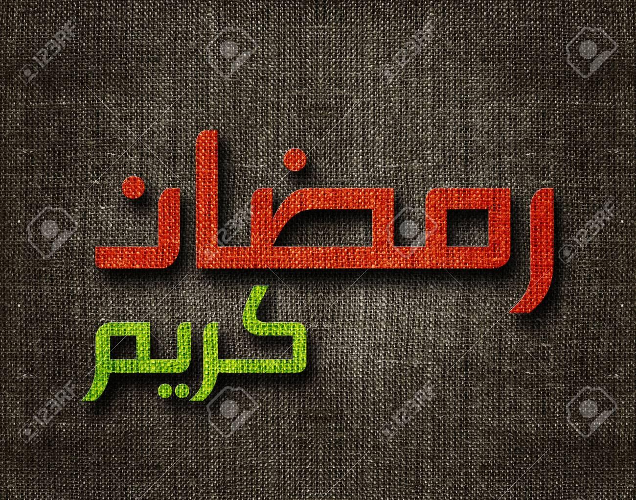 The Holy Month Of Muslim Community Festival Ramadan Kareem And