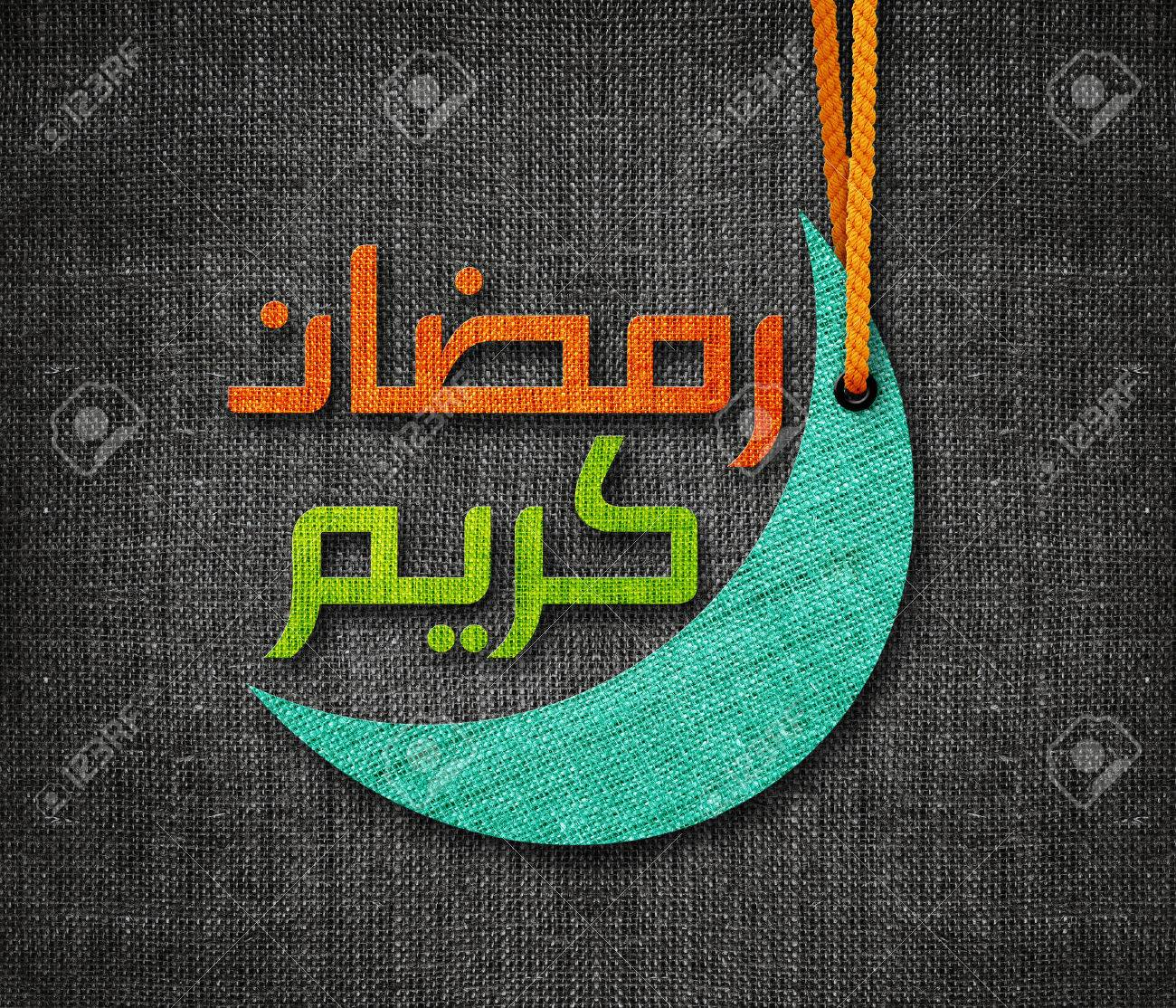 The holy month of muslim community festival ramadan kareem and stock photo the holy month of muslim community festival ramadan kareem and eid al fitr greeting card with arabic calligraphy of text ramadan kareem and m4hsunfo