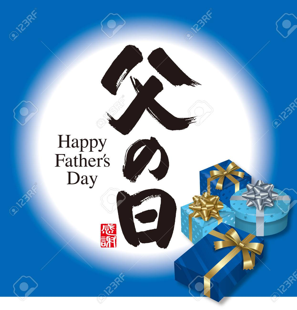 Father S Day Calligraphy Of Japanese Stock Photo Picture And