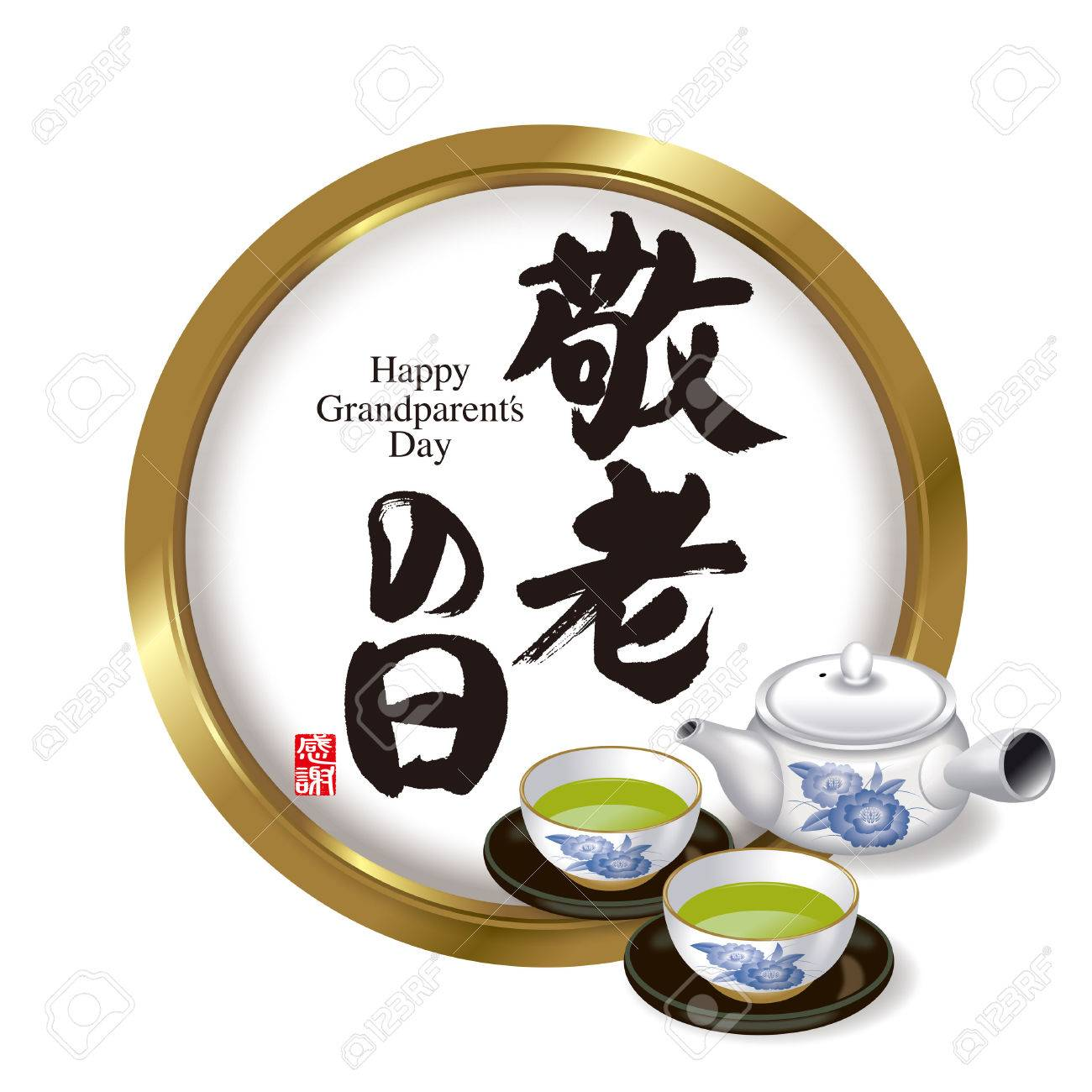 """Illustration of Japanese tea set and Respect for the Aged Day. And Meaning of calligraphy, """"Grandparent's Day"""" in Japanese. Respect for the Aged Day. The meaning of """"gratitude"""" red seal, in Japanese. - 54195080"""
