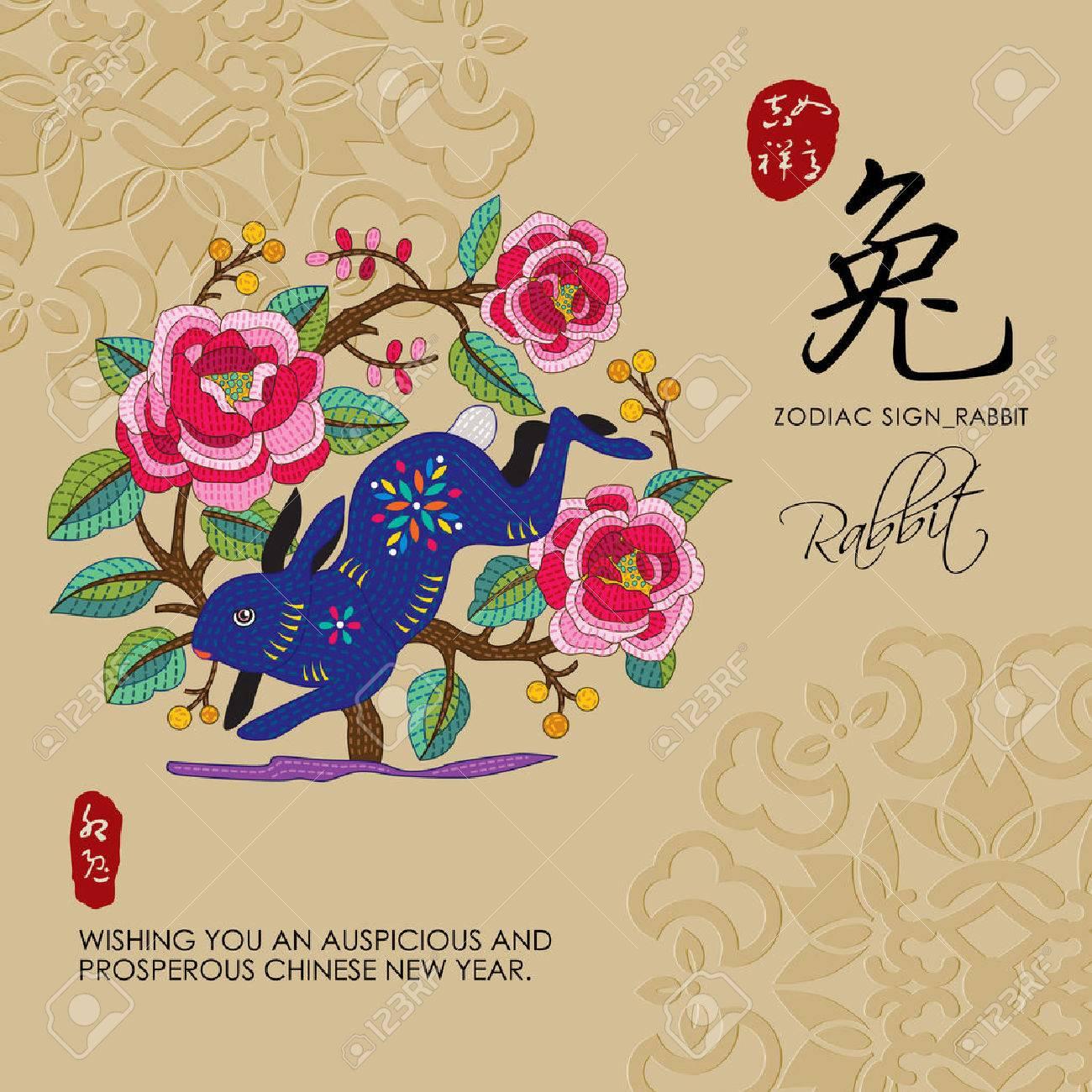 12 Signes Chinois Lapin avec le texte de calligraphie chinoise et la traduction. Auspicious top Sceau chinois Bonne chance et de bonheur pour vous et lapin en bas. Banque d'images - 49809336