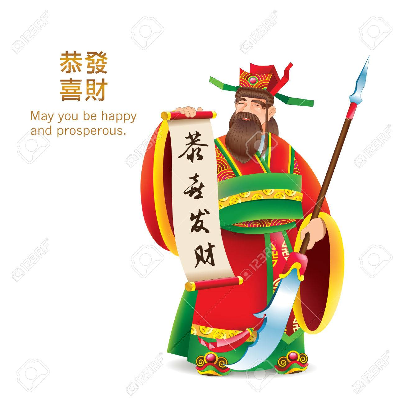 Chinese Character Military God Of Wealth Chinese Text Gong