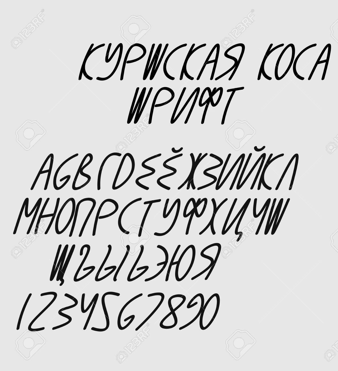 Russian regular italic font - Curonian Spit
