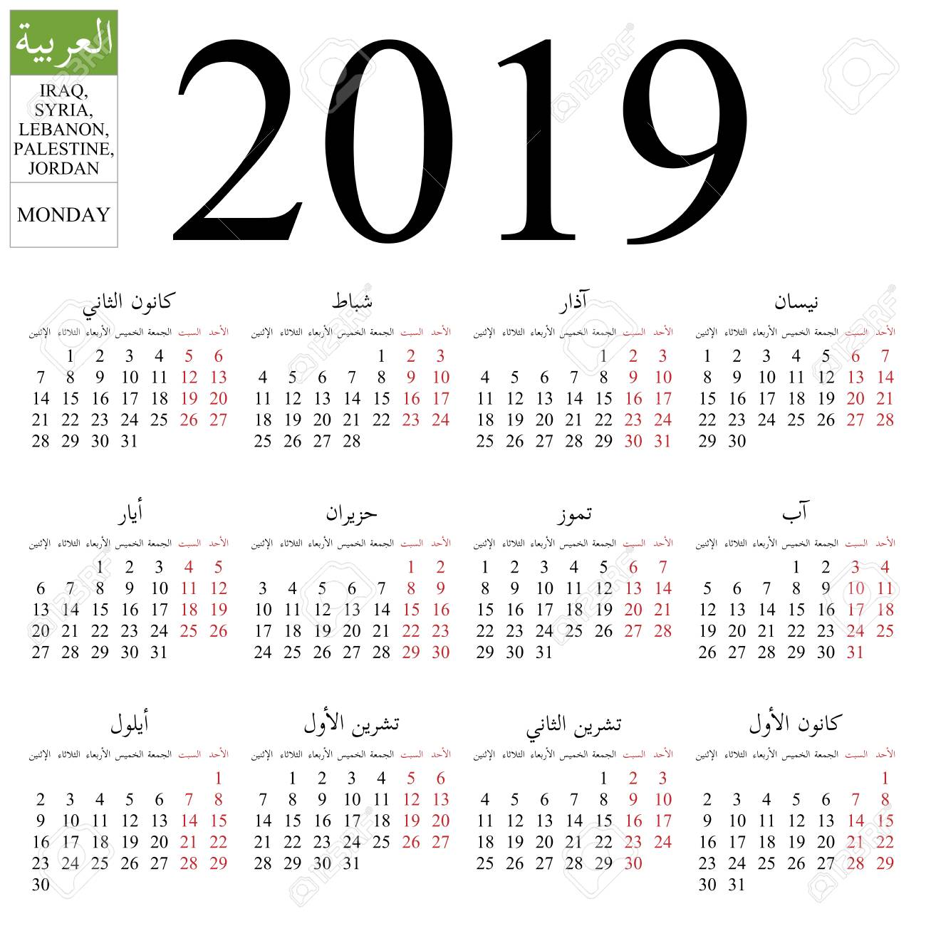 Simple annual 2019 year wall calendar  Arabic language (names