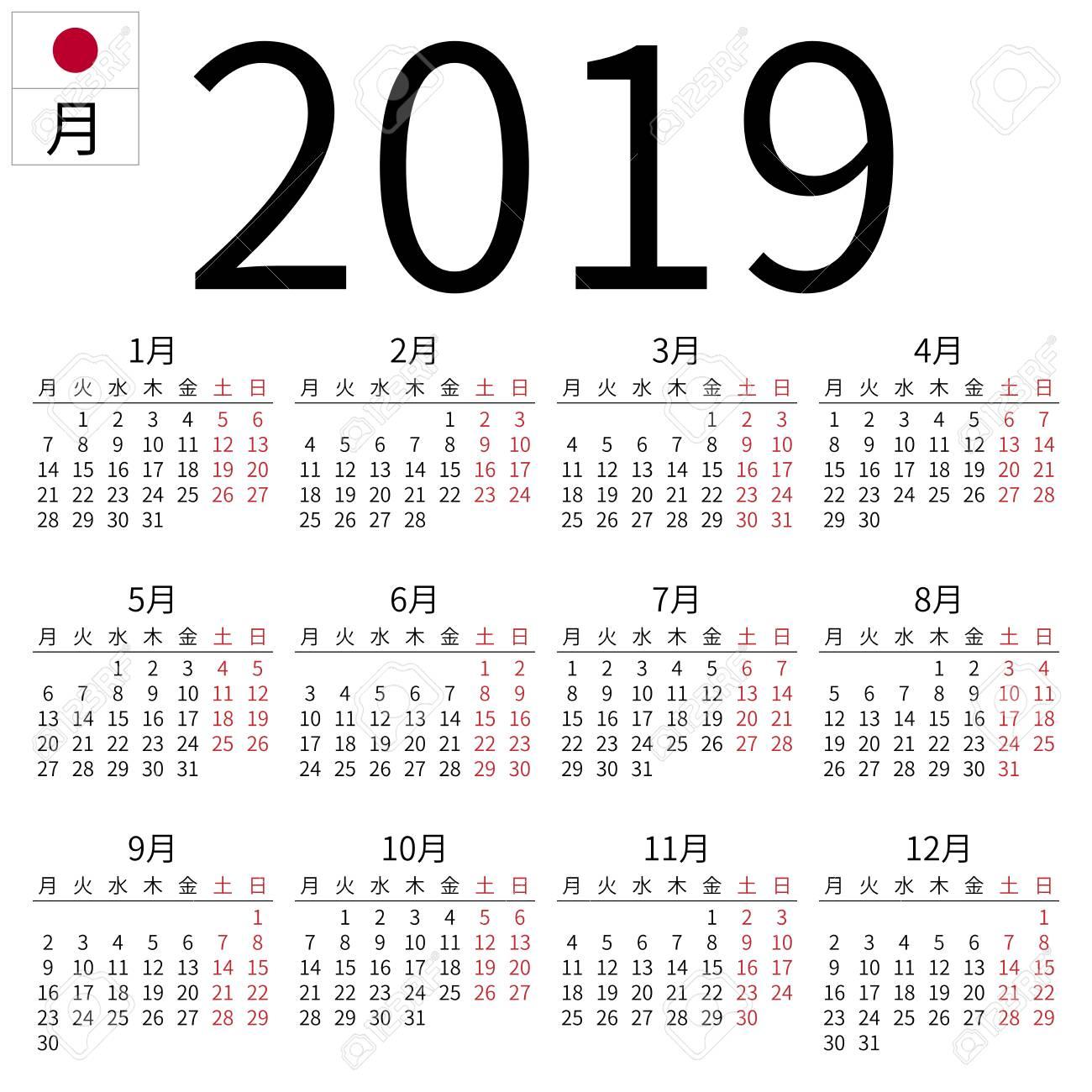 Calendario Settimane Anno 2019.Calendario Murale Annuale Semplice Anno 2019 Lingua Giapponese La Settimana Inizia Il Lunedi Evidenziato Sabato E Domenica Niente Vacanze