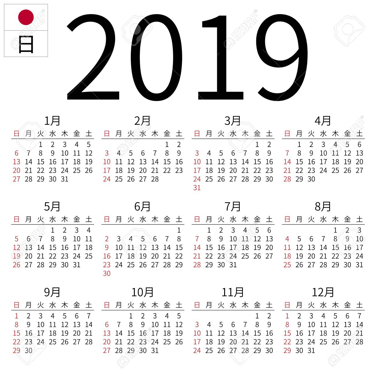 Calendar 2019 Year Simple Annual 2019 Year Wall Calendar. Japanese Language. Week