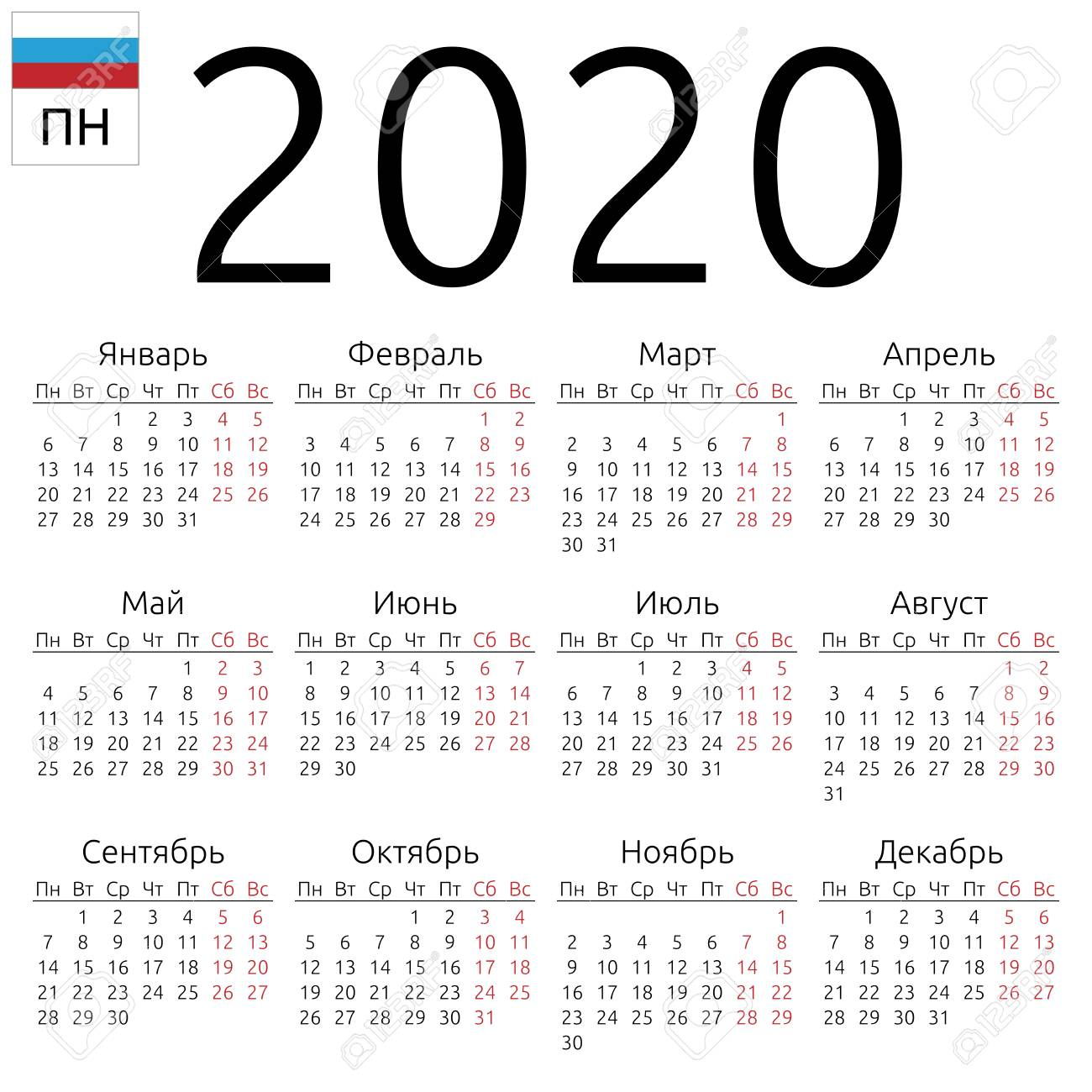 Annual Calendar 2020 Simple Annual 2020 Year Wall Calendar. Russian Language. Week