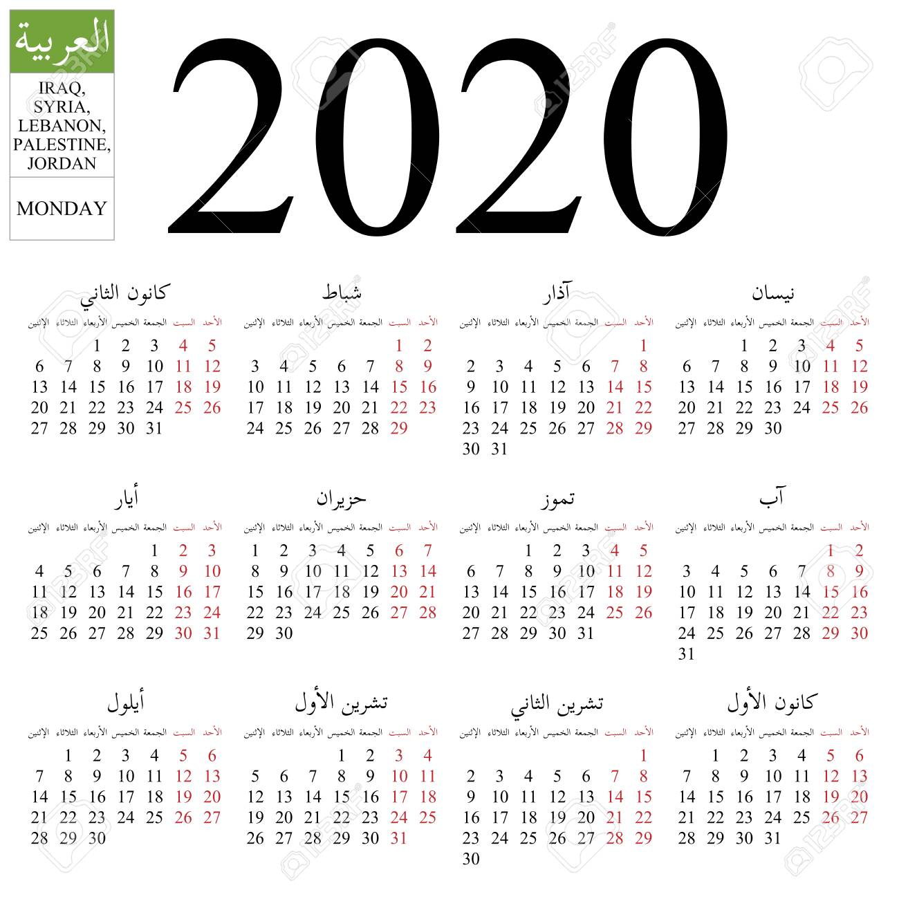 Jordans Calendar 2020 Simple Annual 2020 Year Wall Calendar. Arabic Language (names