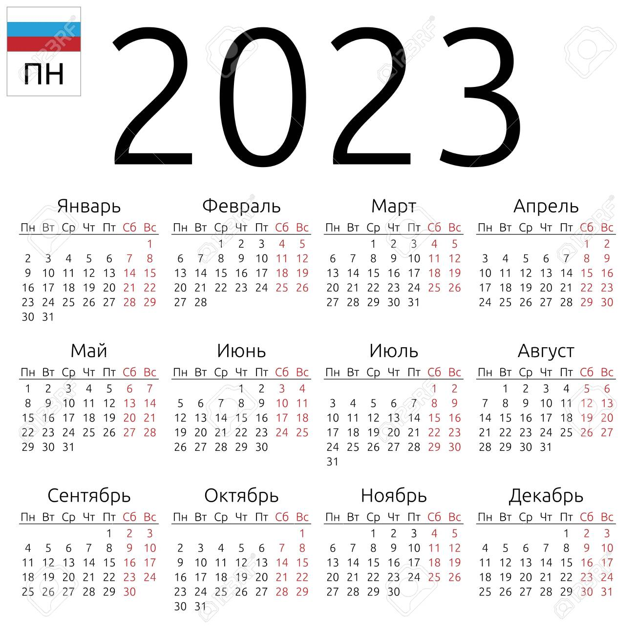 2023 2022 Calendar.Simple Annual 2023 Year Wall Calendar Russian Language Week Royalty Free Cliparts Vectors And Stock Illustration Image 135890474