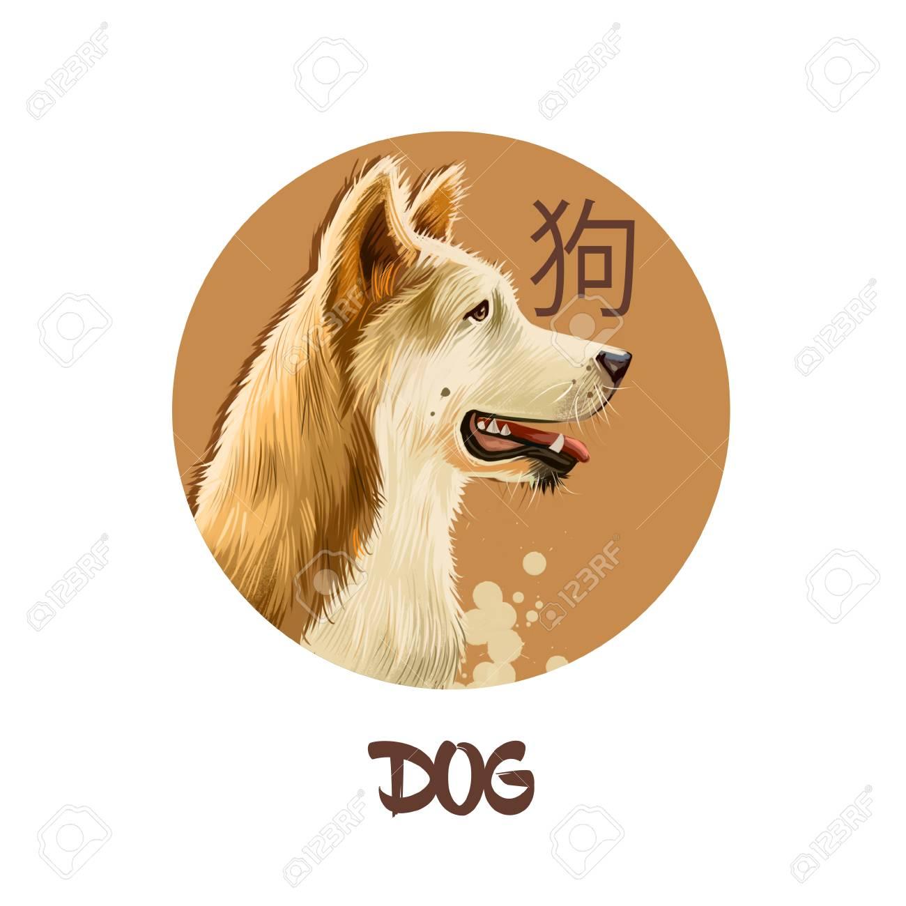 犬中国の星占いの文字が白い背景で隔離。新年 2018年のシンボルです