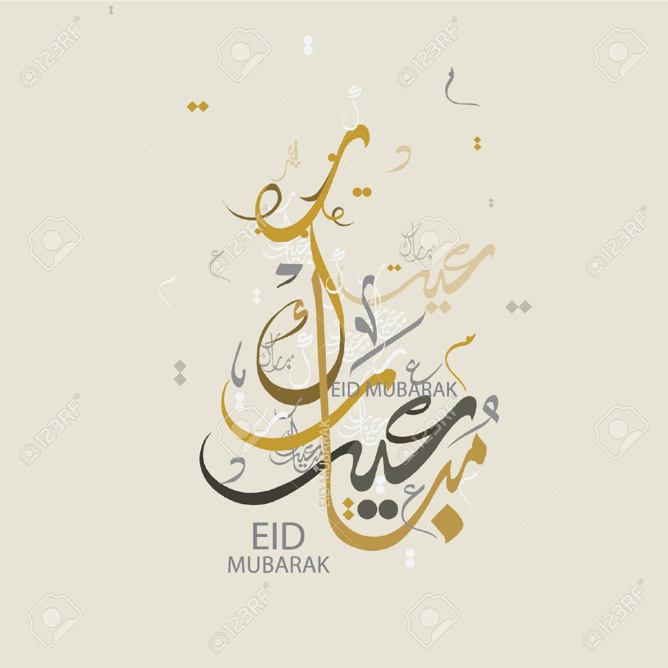 Eid Mubarak Greeting With Arabic Calligraphy Royalty Free Cliparts