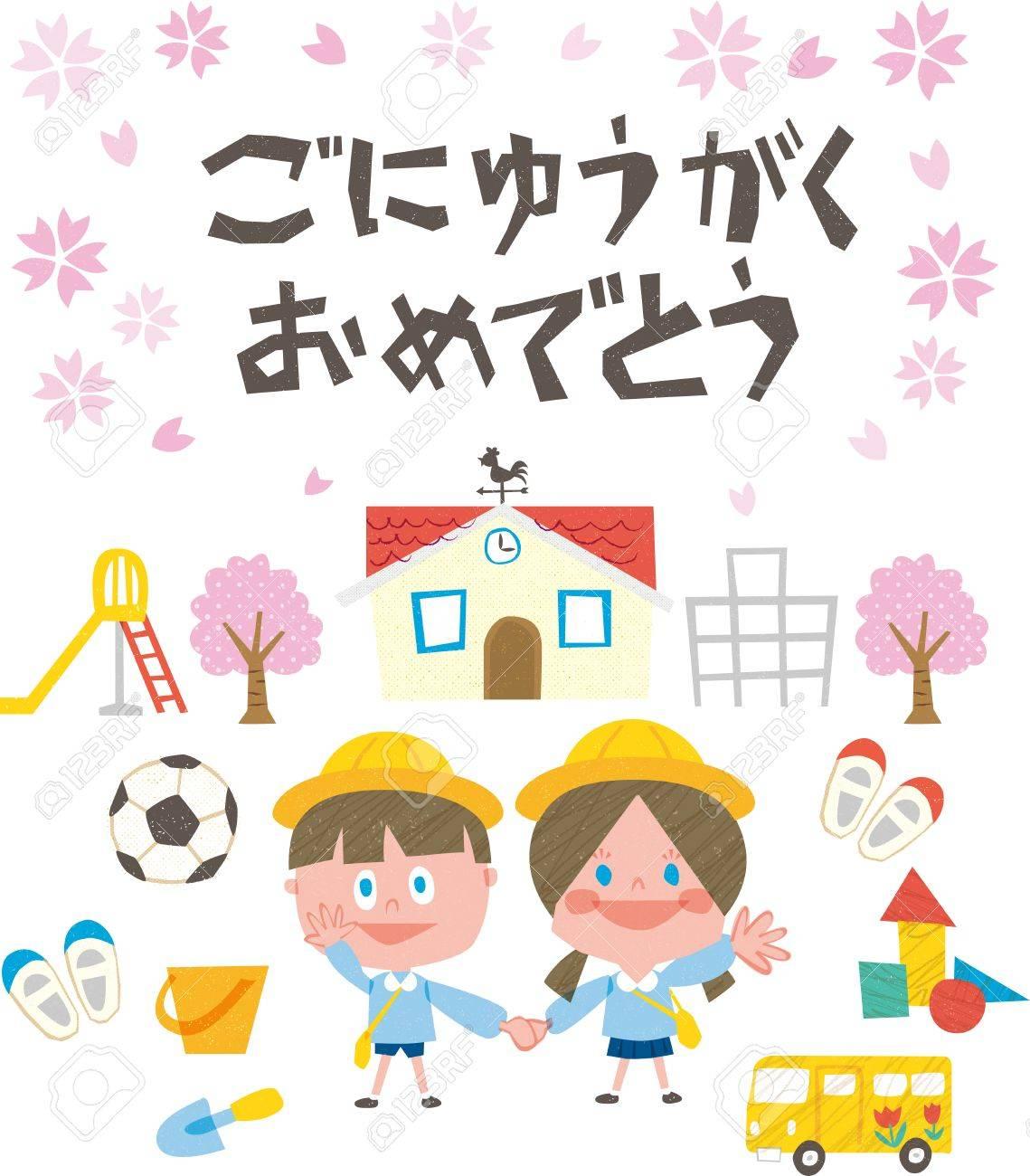 幼稚園のイラスト セット新学期と日本語で書かれています の写真