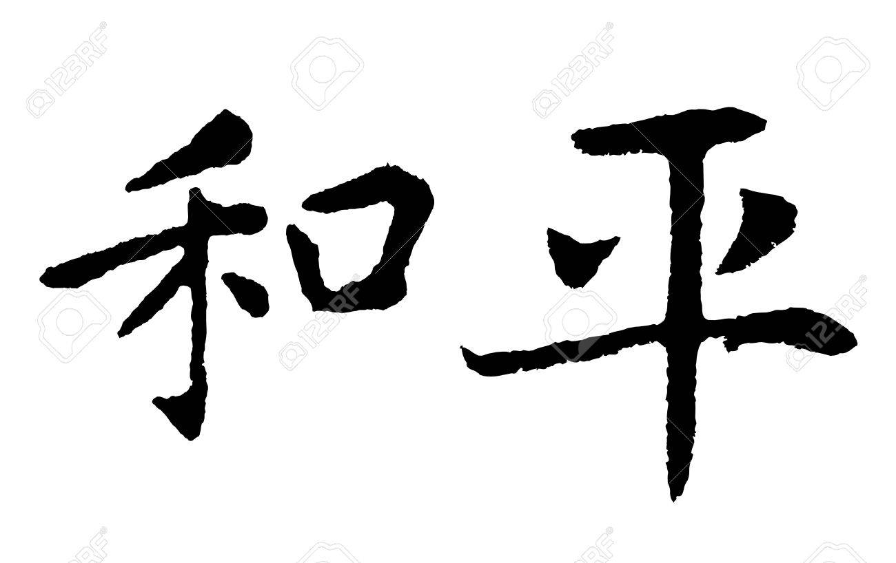 Chinese Characters Peace Stock Photo Picture And Royalty Free