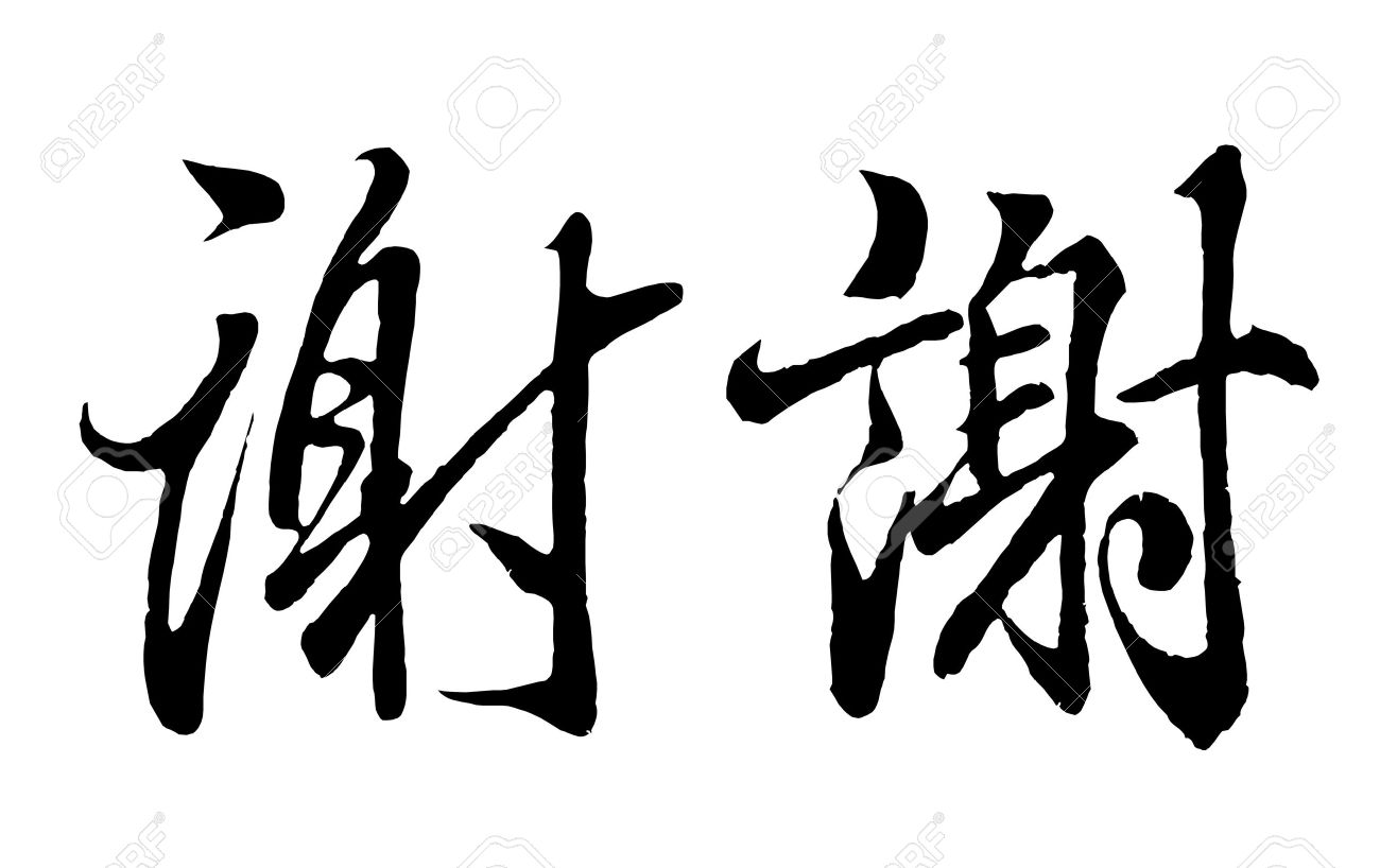 Chinese characters, Thank you Stock Photo - 11582836