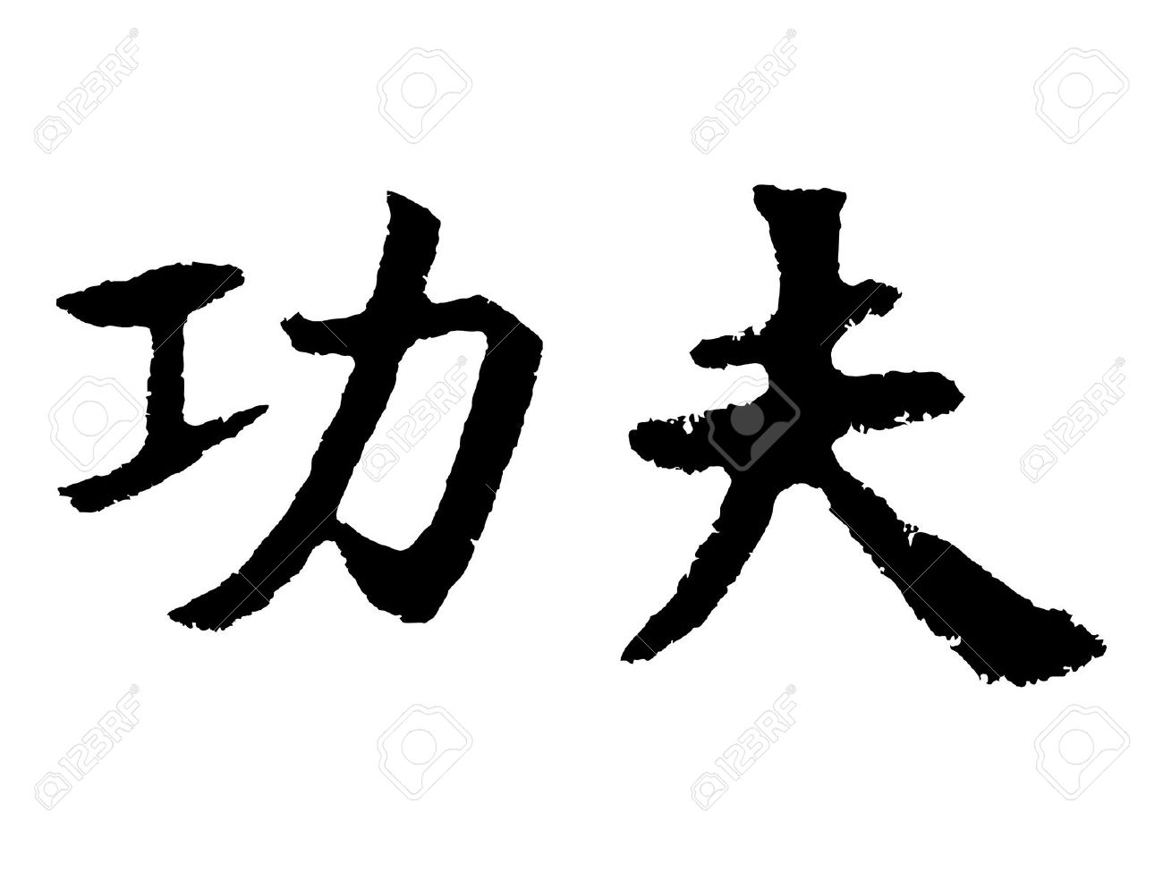 Chinese Characters, Kung Fu Stock Photo, Picture And Royalty Free ...