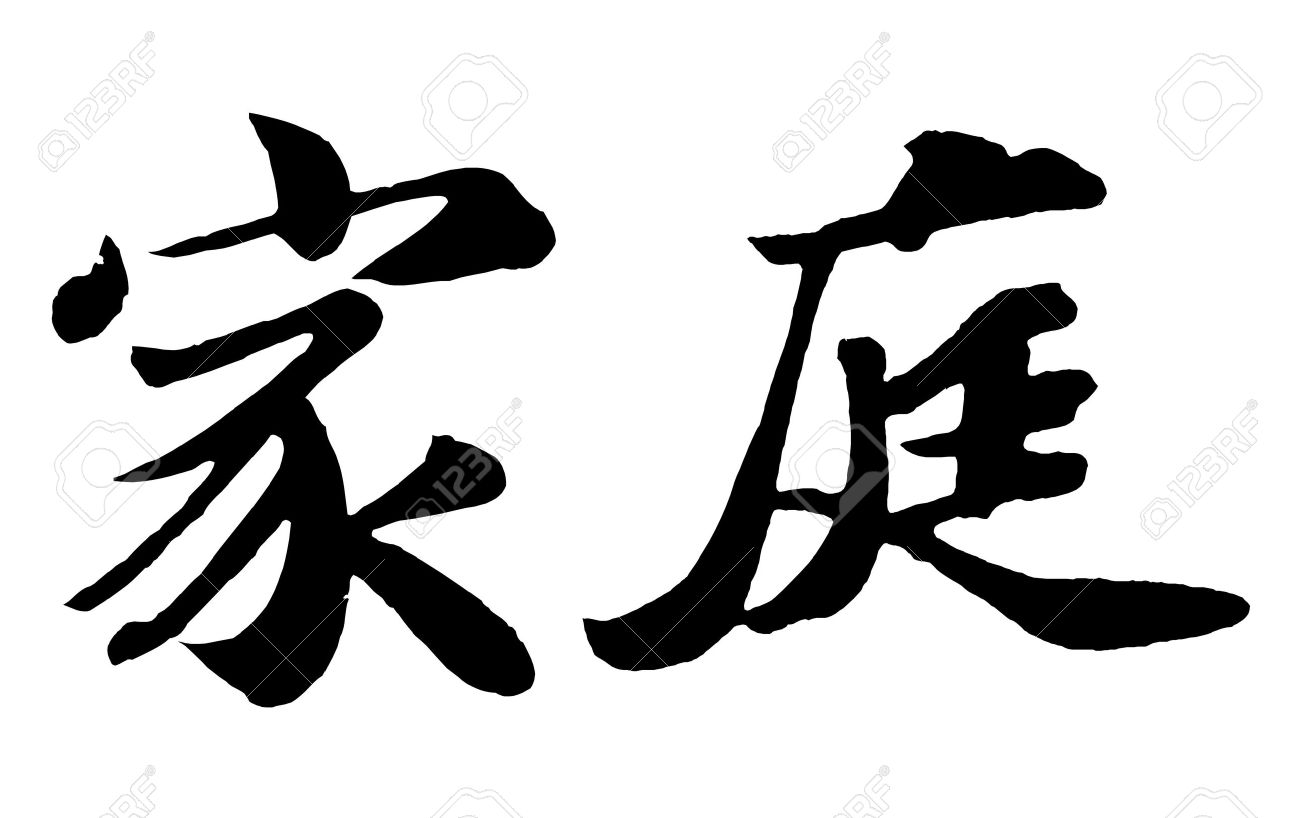 Chinese Characters Family Stock Photo Picture And Royalty Free