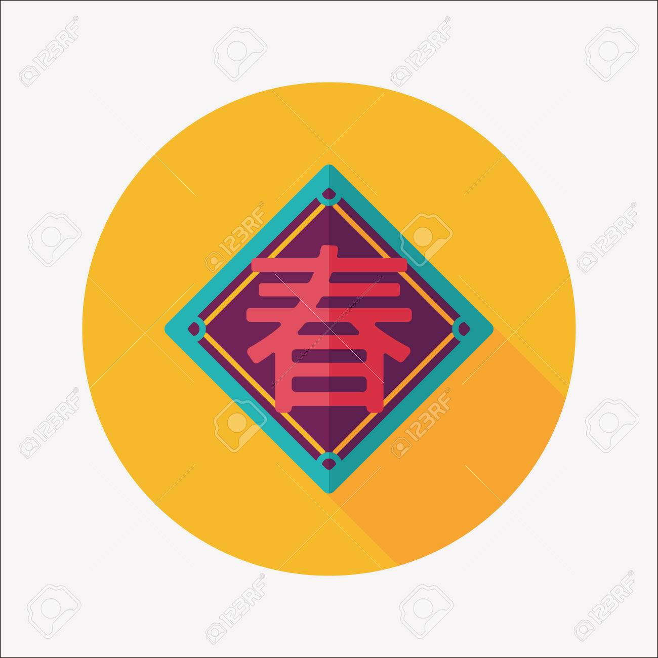 chinese new year flat icon with long shadow word chun chinese festival couplets means - How Long Is The Chinese New Year