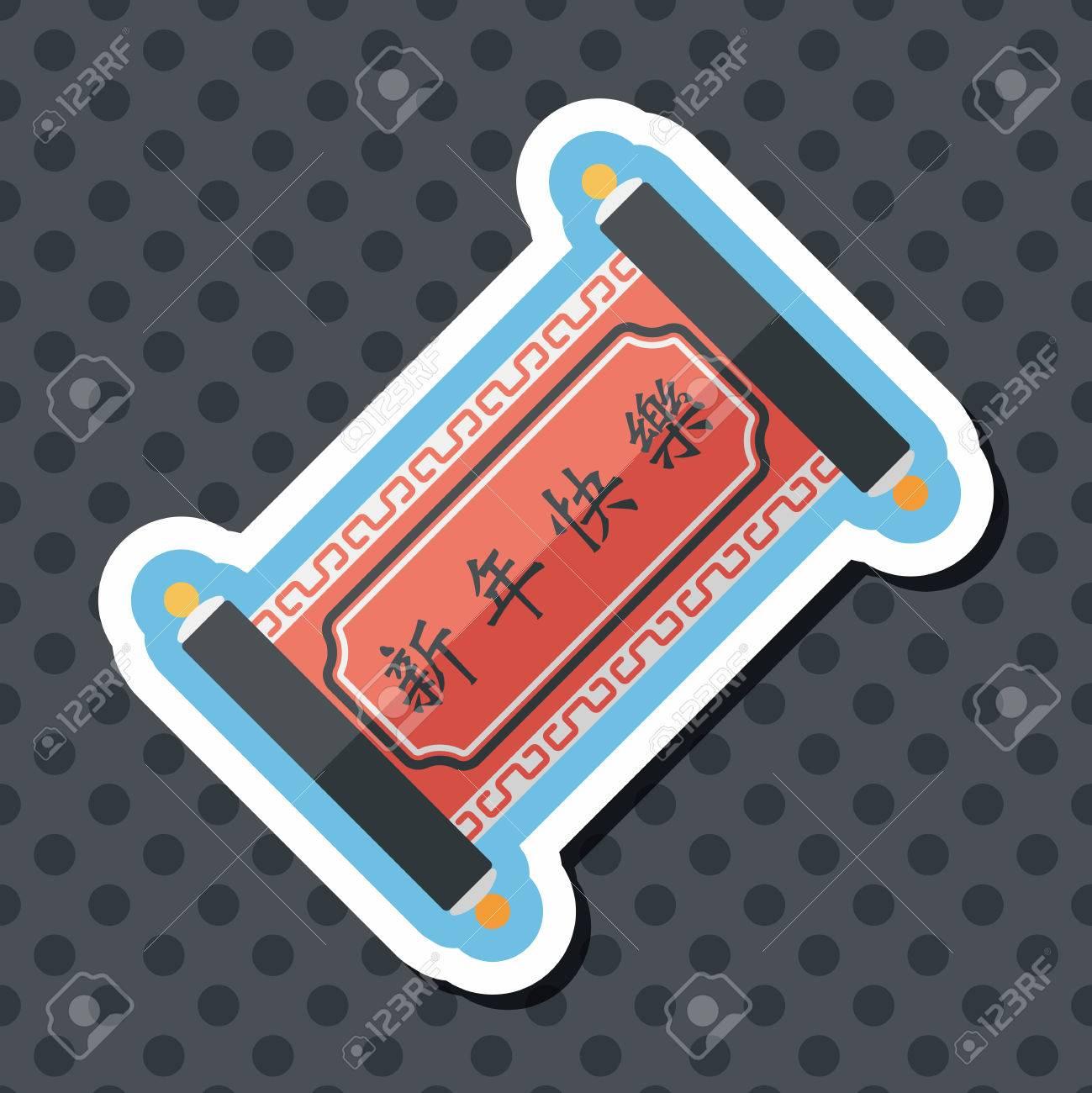 Chinese New Year Flach Symbol Mit Langen Schatten, Eps10 ...