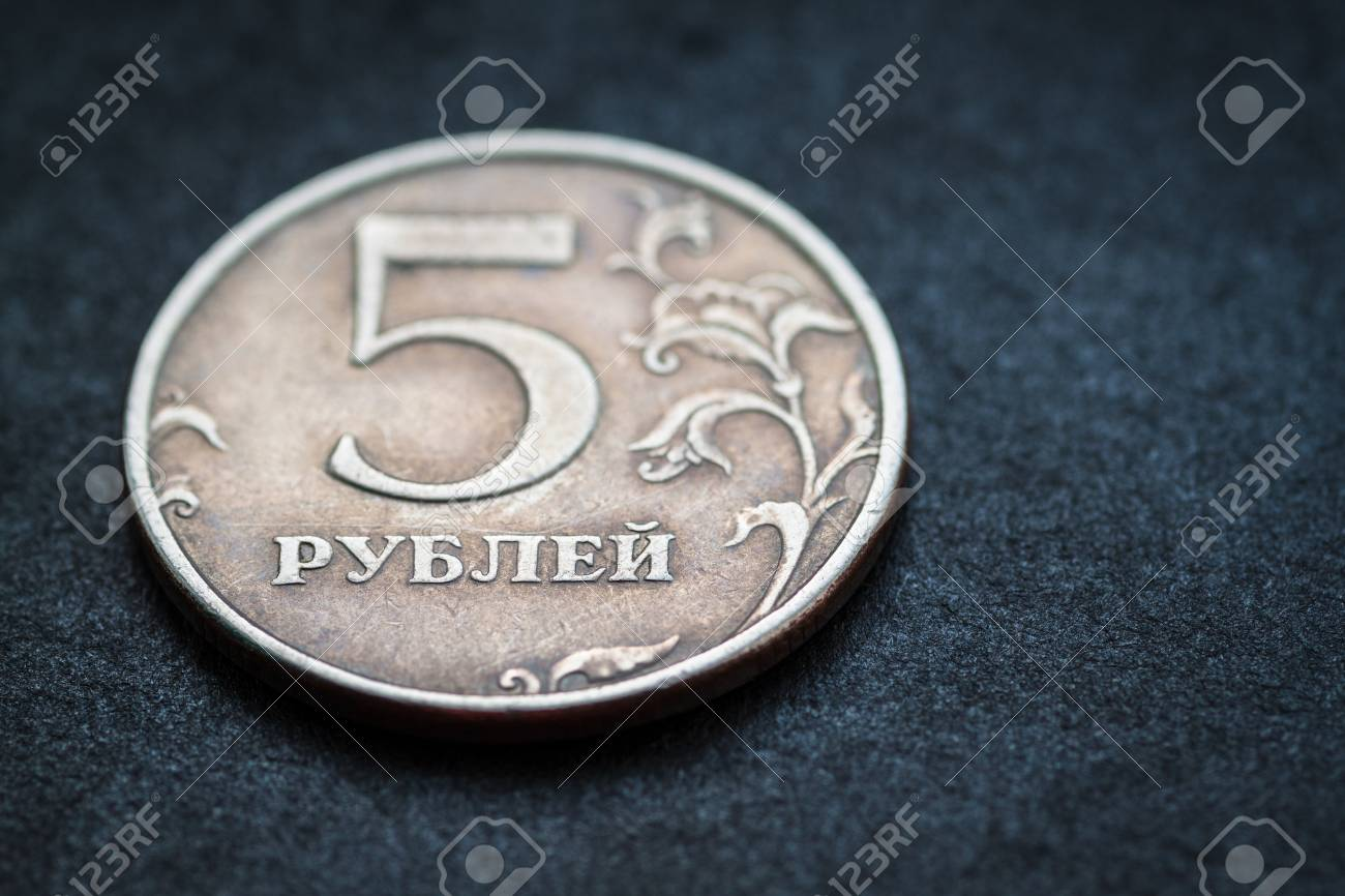Russian coin - five rubles Stock Photo - 25647554