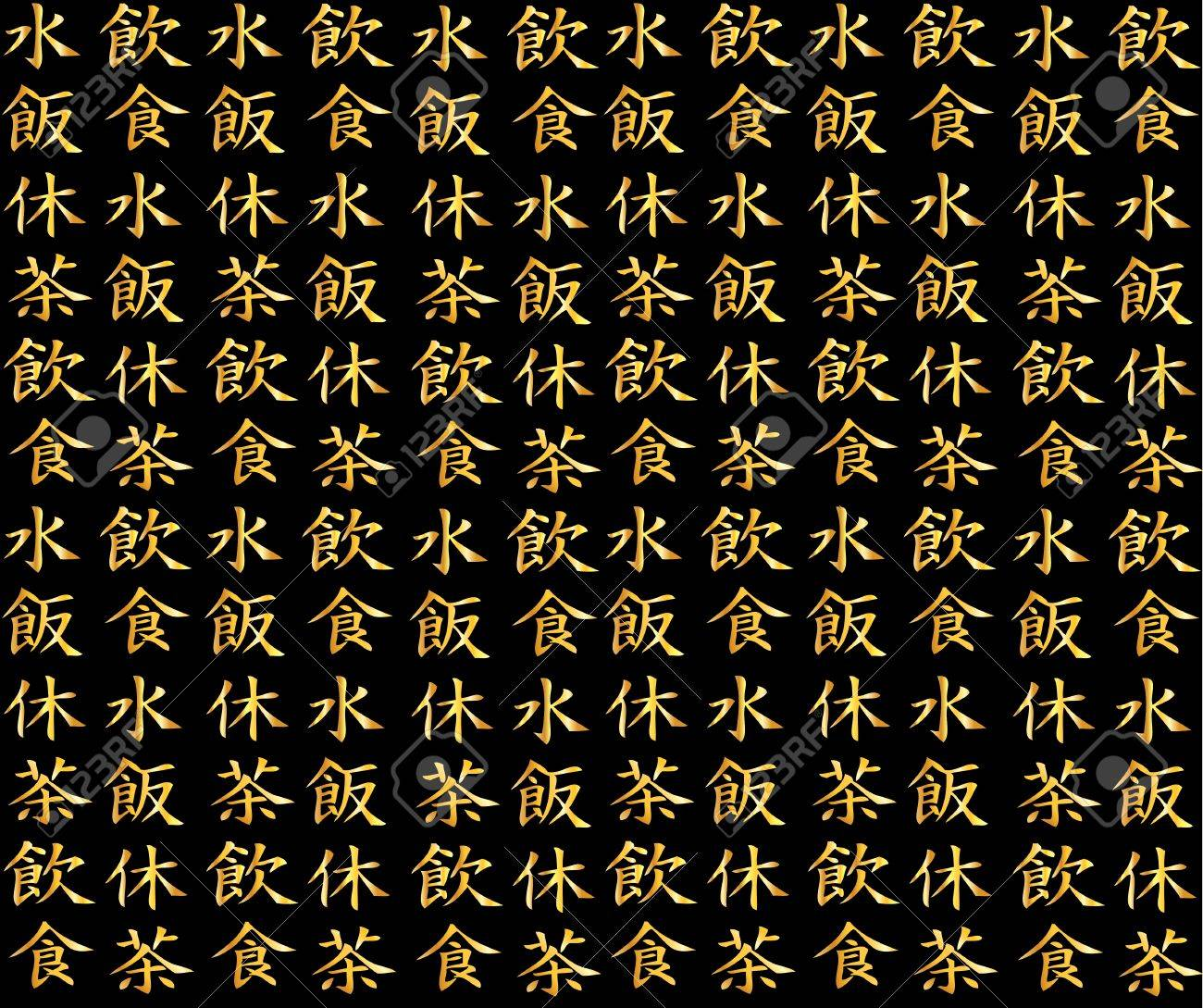texture of Japanese golden hieroglyphics Stock Vector - 17006170