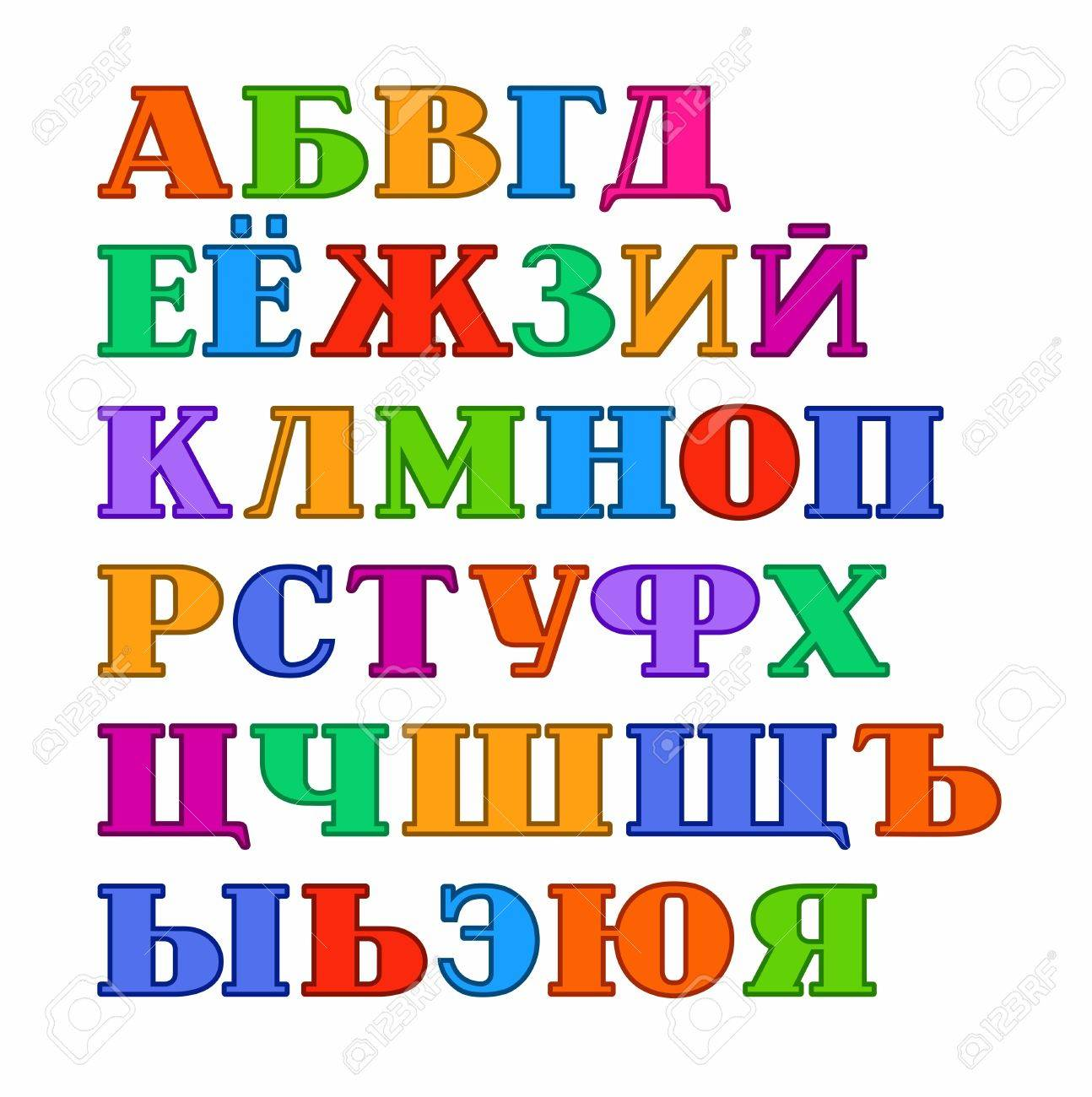 Russian Alphabet Uppercase Colored Letters With The Contour Vector A Coloured Font