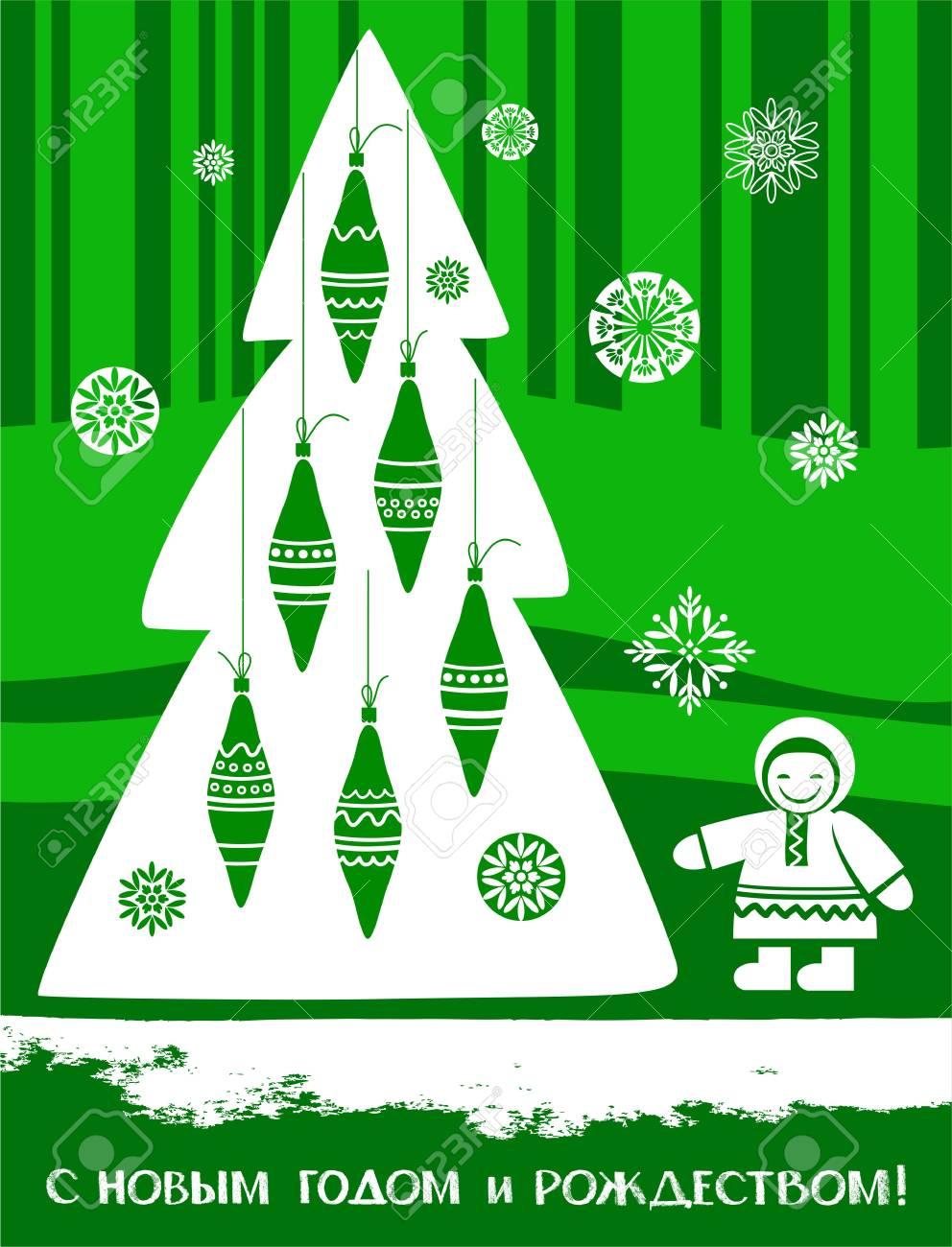 Was Heißt Frohe Weihnachten Auf Russisch.Stock Photo