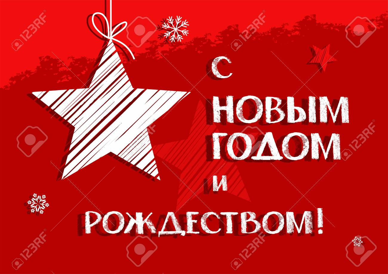 Christmas Card With Star Vector Red On A Red Background White