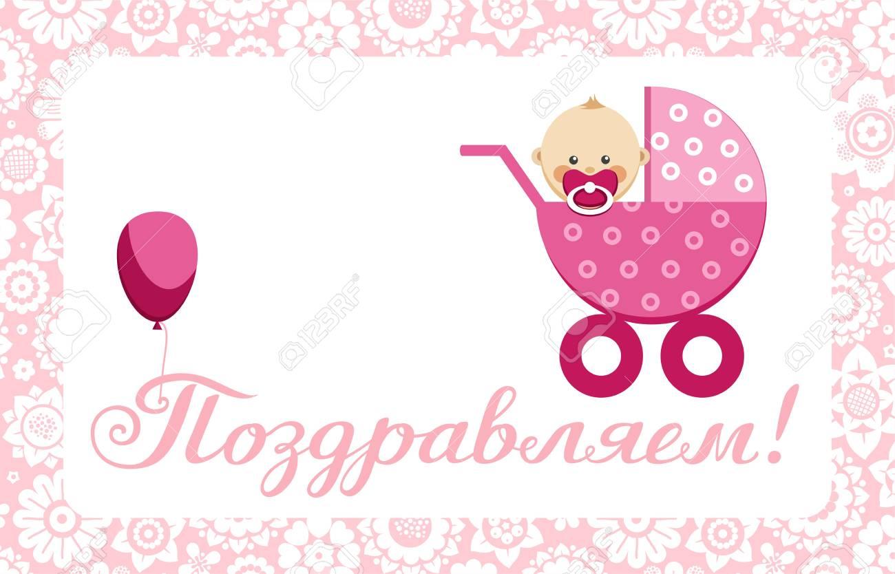 congratulations newborn baby girl postcard russian vector in a pink stroller