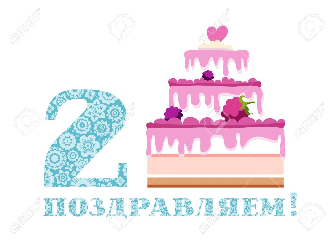 Congratulations 2 Years Berry Cake Russian White Blue Vector