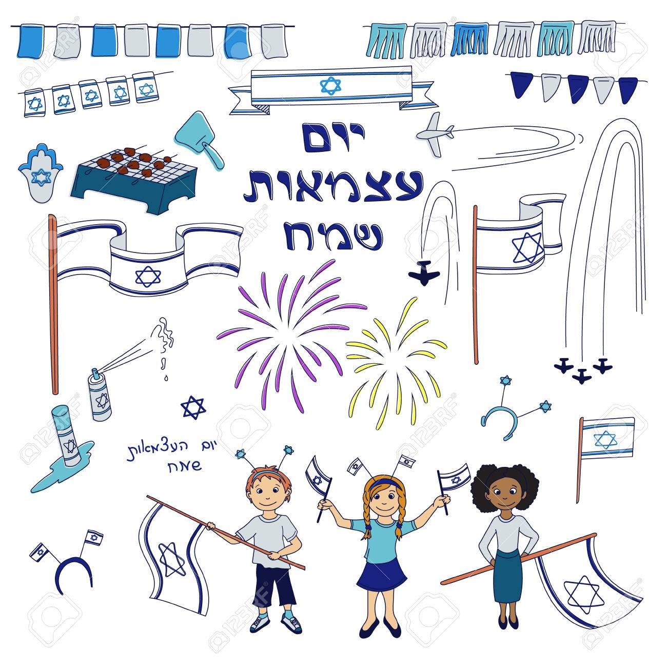 Israel Independence Day Gesetzt Hand Elemente Für Das Design