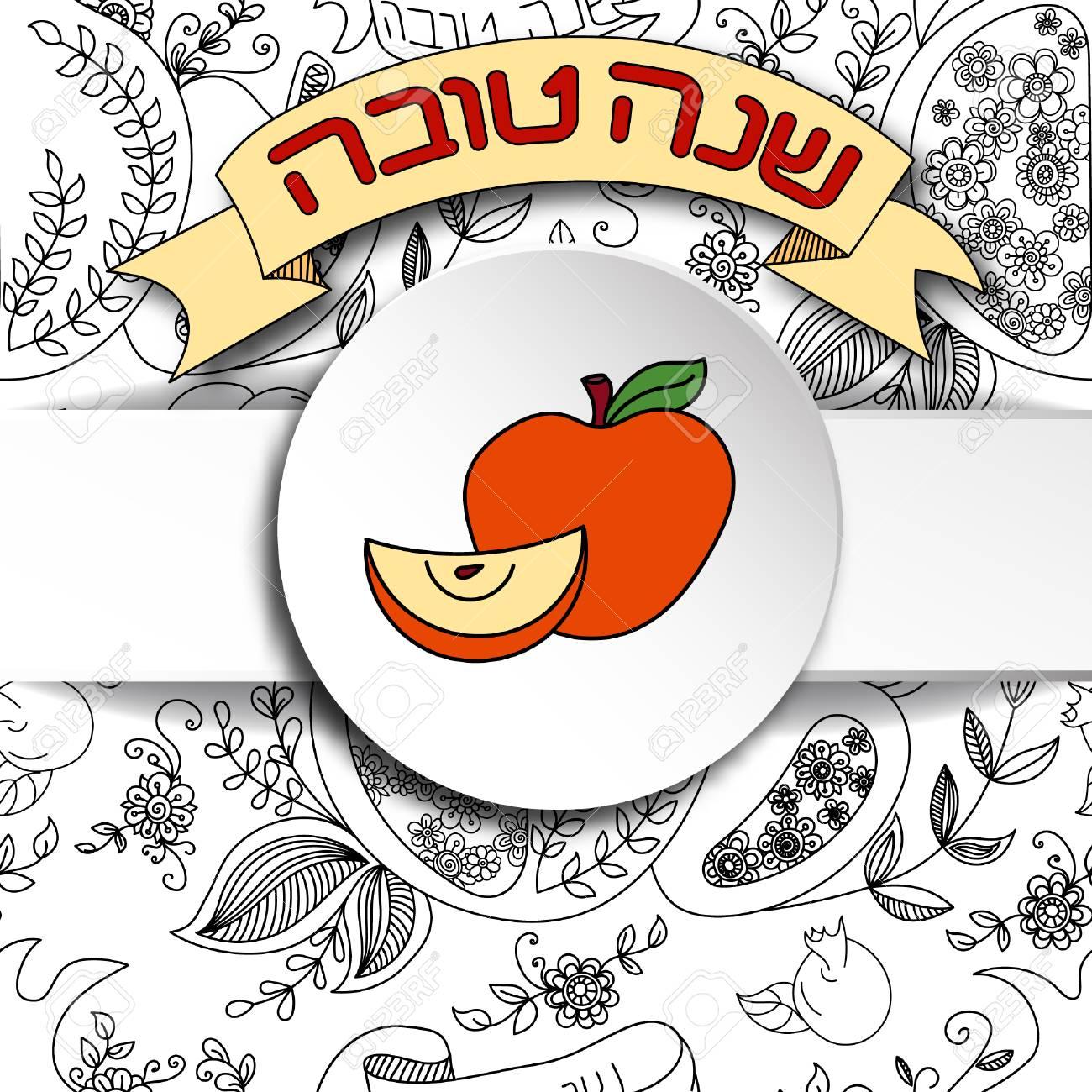 Rosh Hashanah Jewish New Year Greeting Card Hebrew Text Happy
