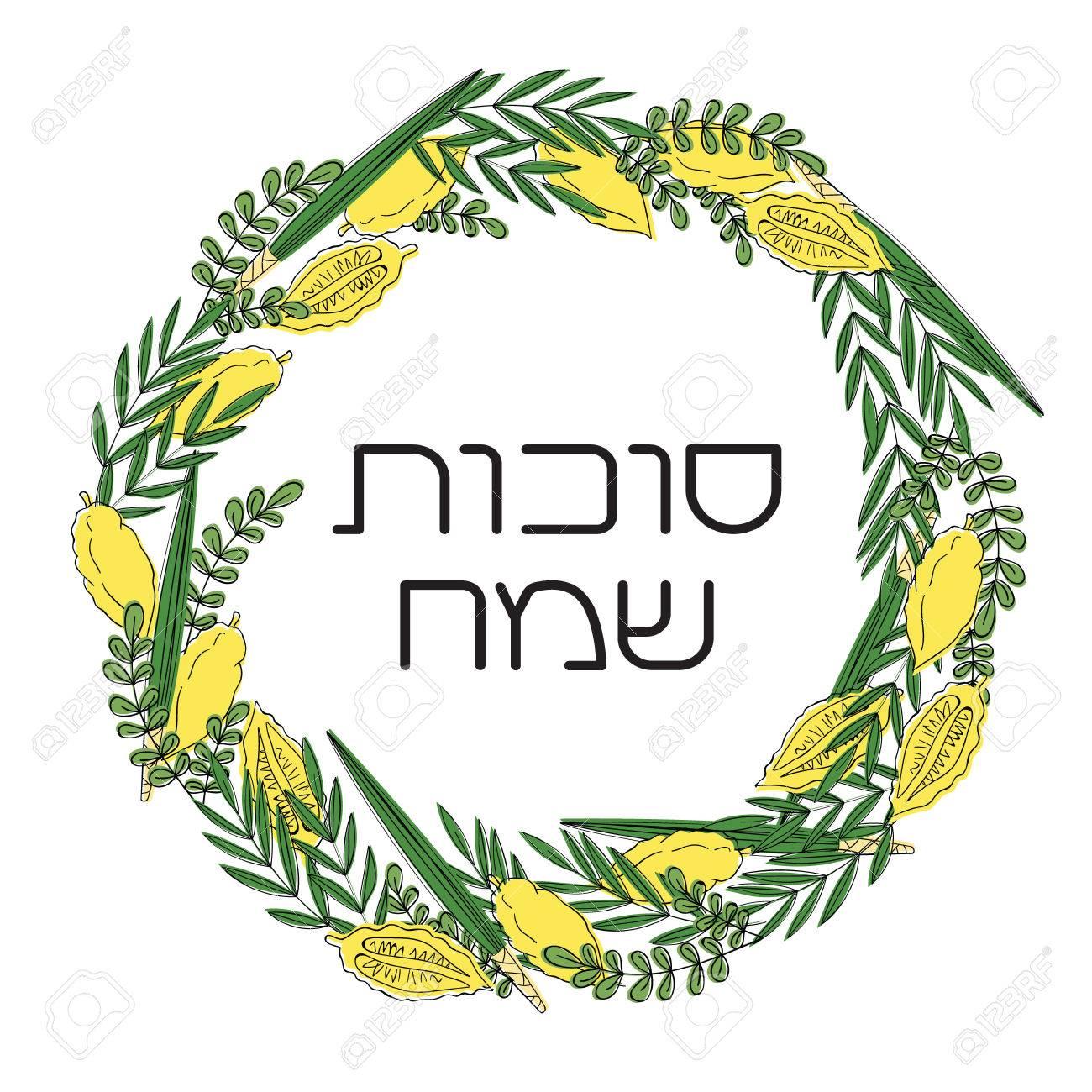 Sukkot Jewish Holiday Greeting Card Frame With Holiday Symbols