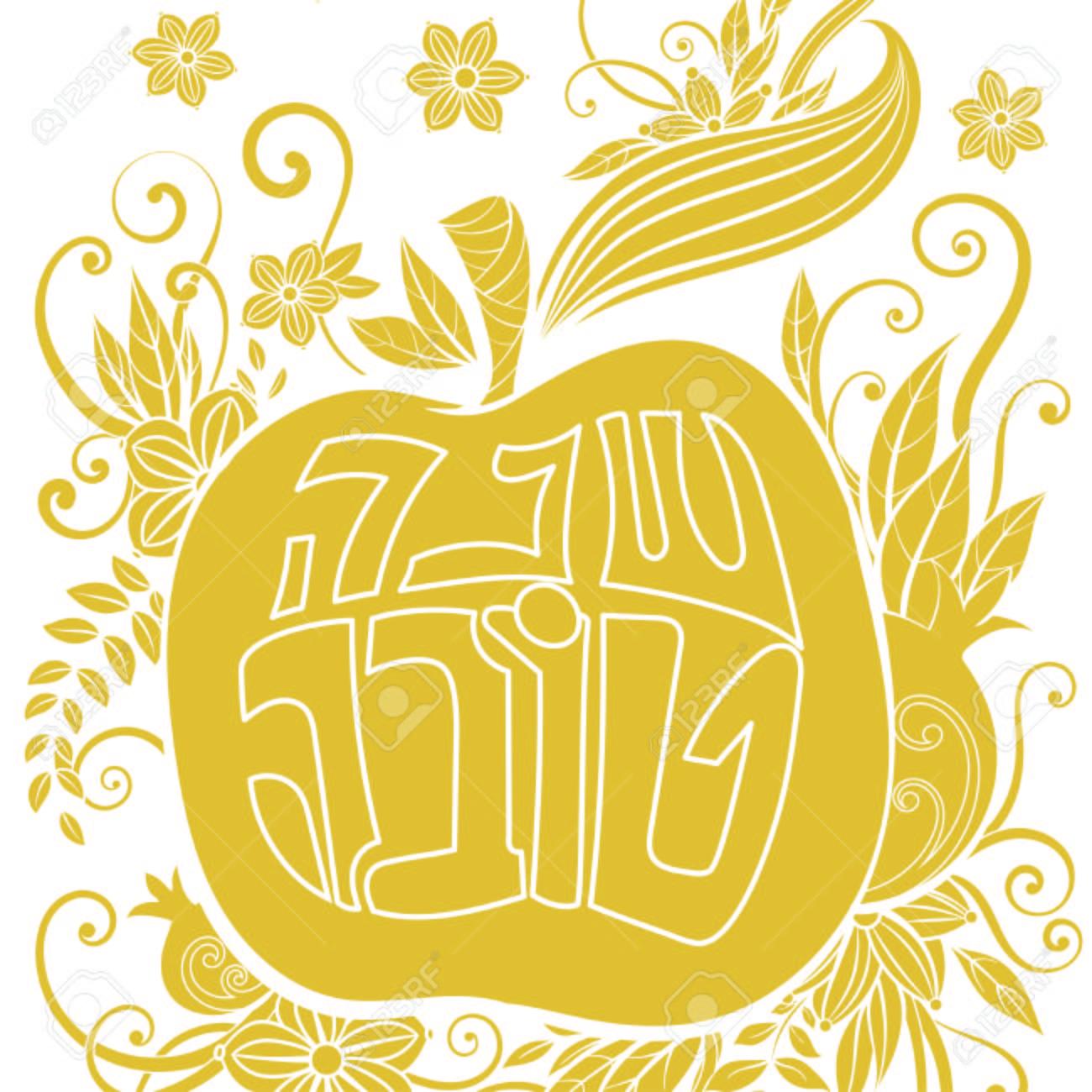 Rosh hashanah jewish new year greeting card design with apple rosh hashanah jewish new year greeting card design with apple and pomegranate greeting text m4hsunfo