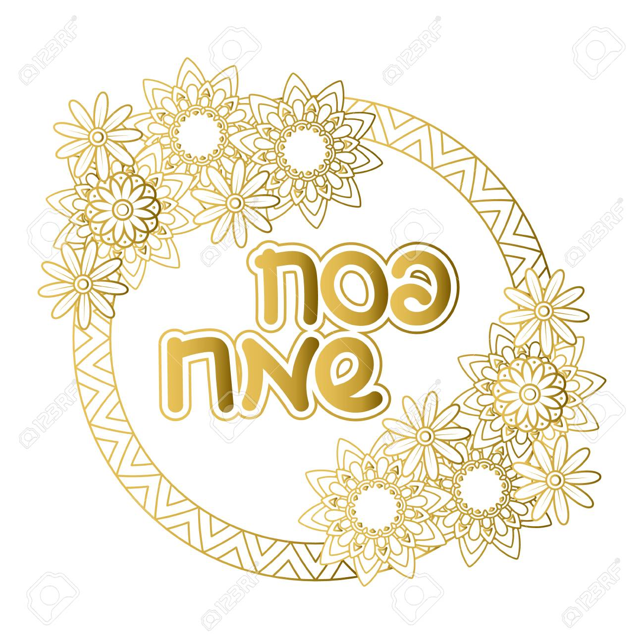 Jewish holiday greeting card template golden spring flowers jewish holiday greeting card template golden spring flowers design text in hebrew happy passover m4hsunfo Image collections